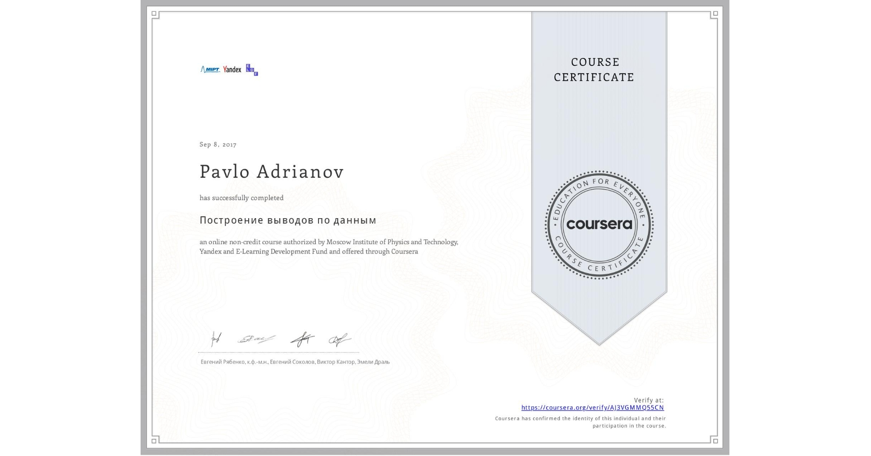 View certificate for Pavlo Adrianov, Построение выводов по данным, an online non-credit course authorized by Moscow Institute of Physics and Technology, Yandex & E-Learning Development Fund and offered through Coursera