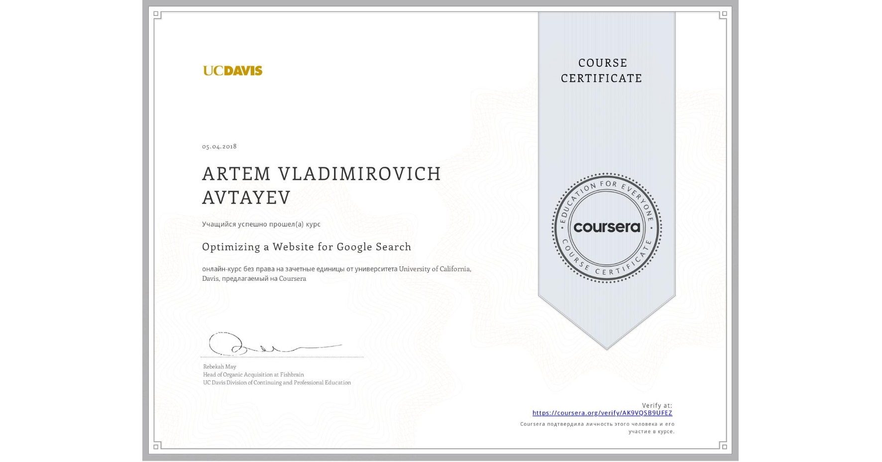 View certificate for ARTEM VLADIMIROVICH  AVTAYEV, Optimizing a Website for Search, an online non-credit course authorized by University of California, Davis and offered through Coursera