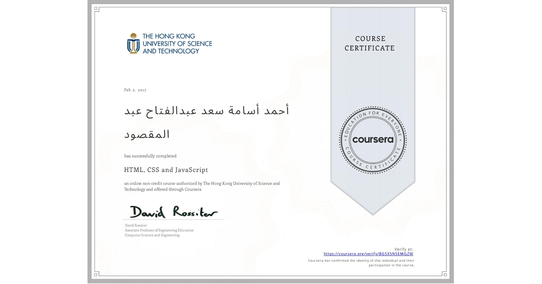 View certificate for Ahmad Osama Saad Abdel fatah, HTML, CSS and JavaScript, an online non-credit course authorized by The Hong Kong University of Science and Technology and offered through Coursera