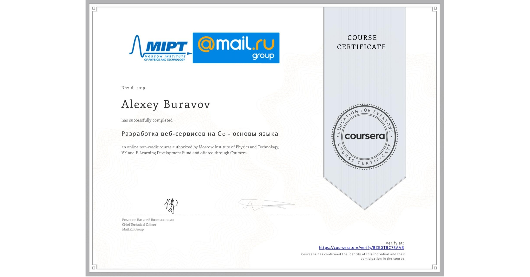 View certificate for Alexey Buravov, Разработка веб-сервисов на Go - основы языка, an online non-credit course authorized by Moscow Institute of Physics and Technology, Mail.Ru Group & ФРОО and offered through Coursera