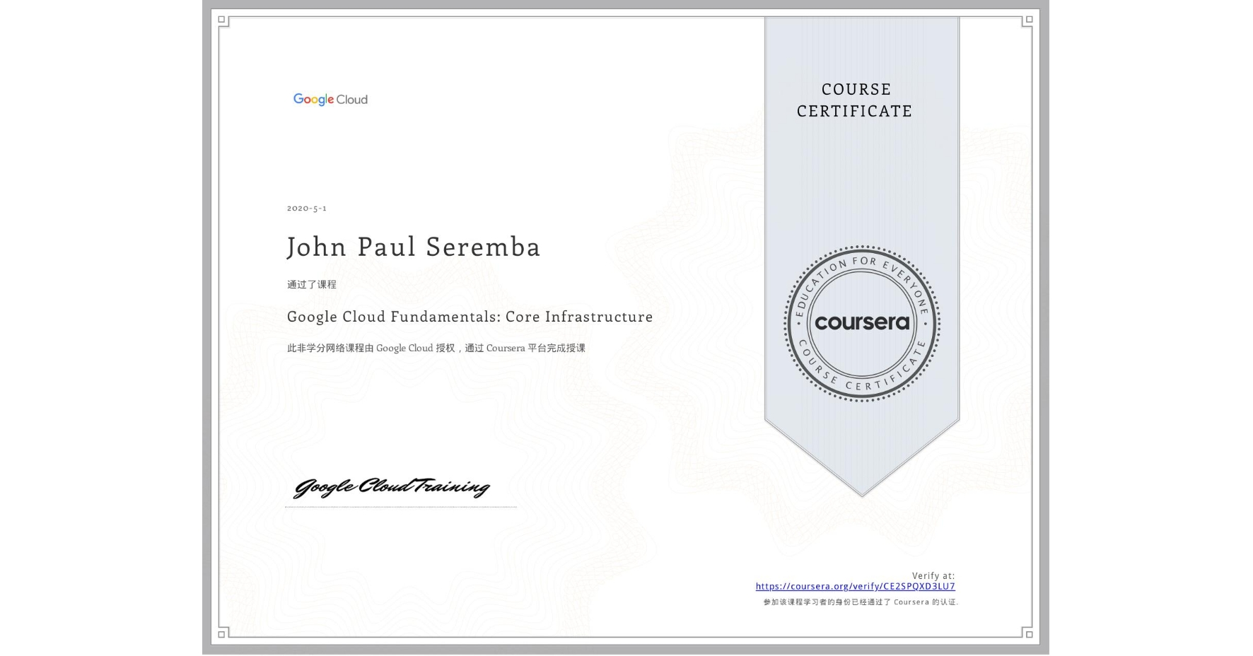 View certificate for John Paul  Seremba, Google Cloud Platform Fundamentals: Core Infrastructure, an online non-credit course authorized by Google Cloud and offered through Coursera