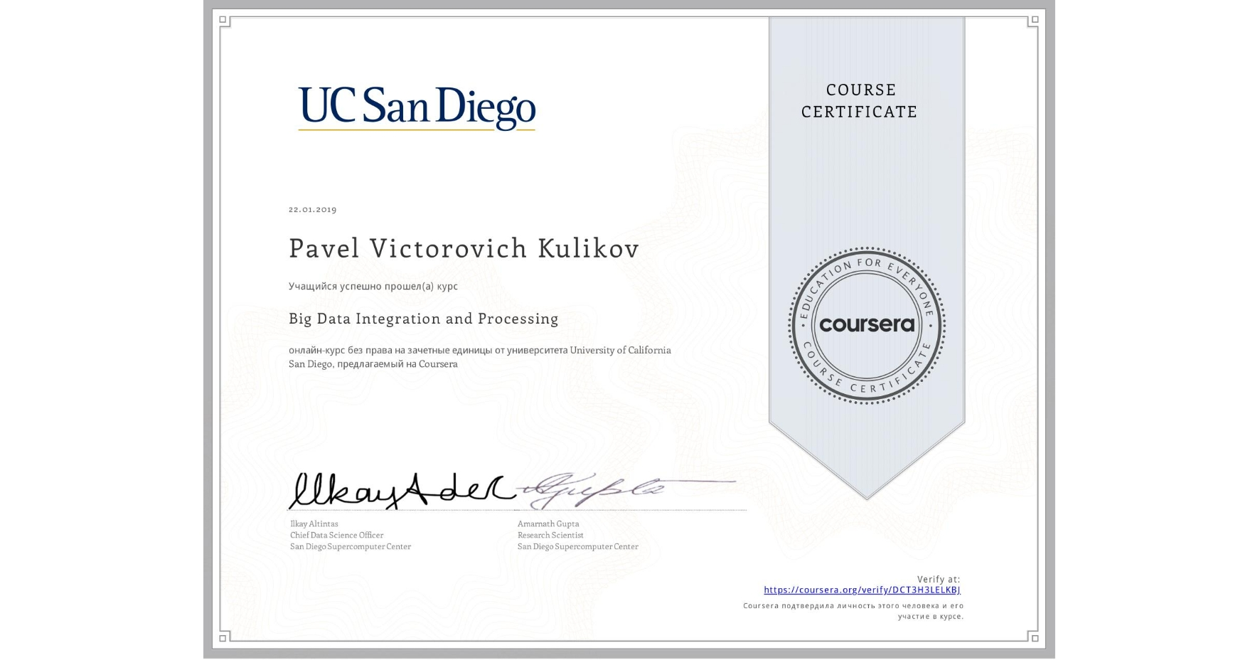 View certificate for Pavel Victorovich Kulikov, Big Data Integration and Processing, an online non-credit course authorized by University of California San Diego and offered through Coursera