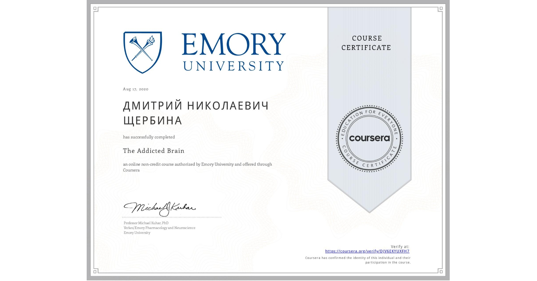 View certificate for ДМИТРИЙ НИКОЛАЕВИЧ ЩЕРБИНА, The Addicted Brain, an online non-credit course authorized by Emory University and offered through Coursera