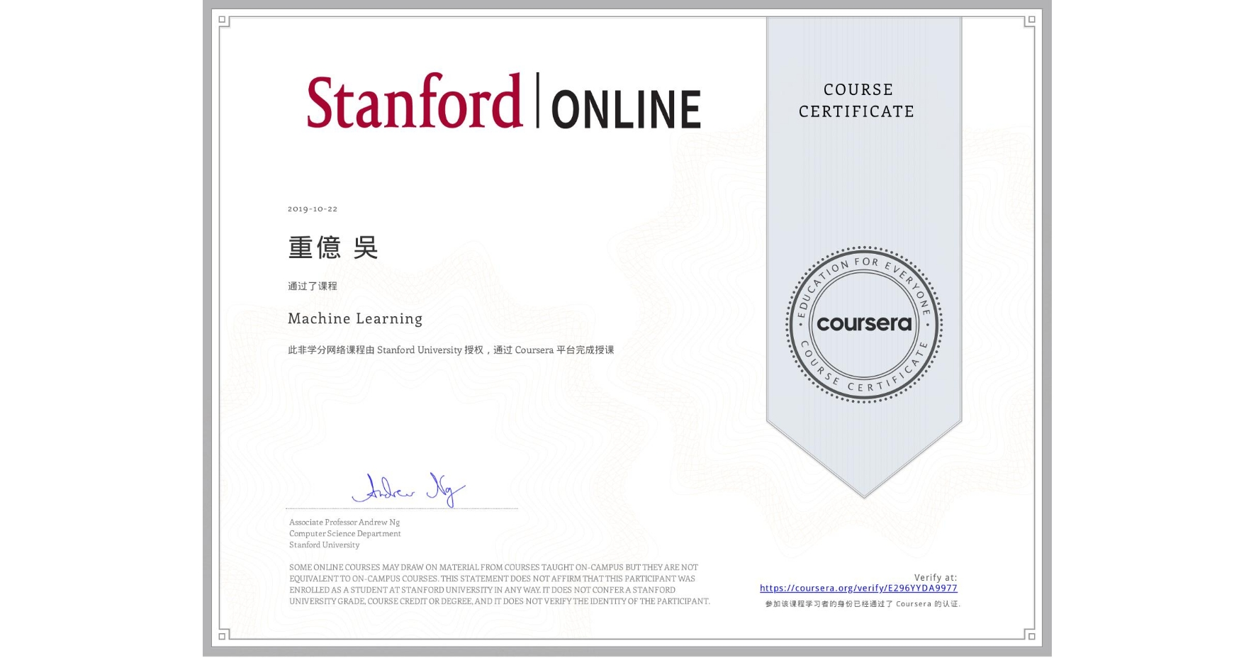 View certificate for 重億 吳, Machine Learning, an online non-credit course authorized by Stanford University and offered through Coursera