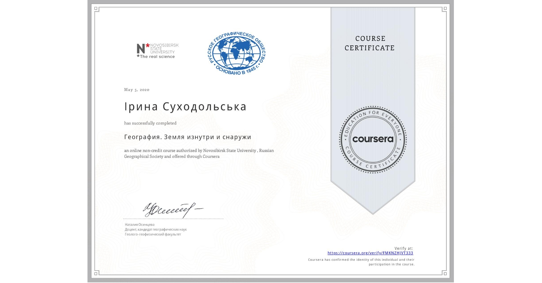 View certificate for Ірина Суходольська, География. Земля изнутри и снаружи, an online non-credit course authorized by Novosibirsk State University  & Russian Geographical Society and offered through Coursera