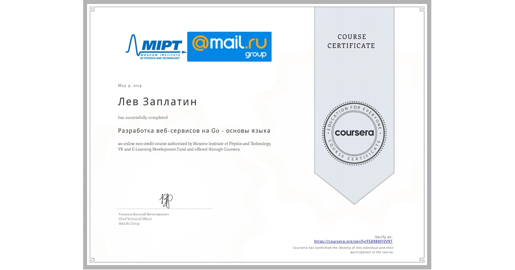 View certificate for Лев Заплатин, Разработка веб-сервисов на Go - основы языка, an online non-credit course authorized by Moscow Institute of Physics and Technology, Mail.Ru Group & ФРОО and offered through Coursera