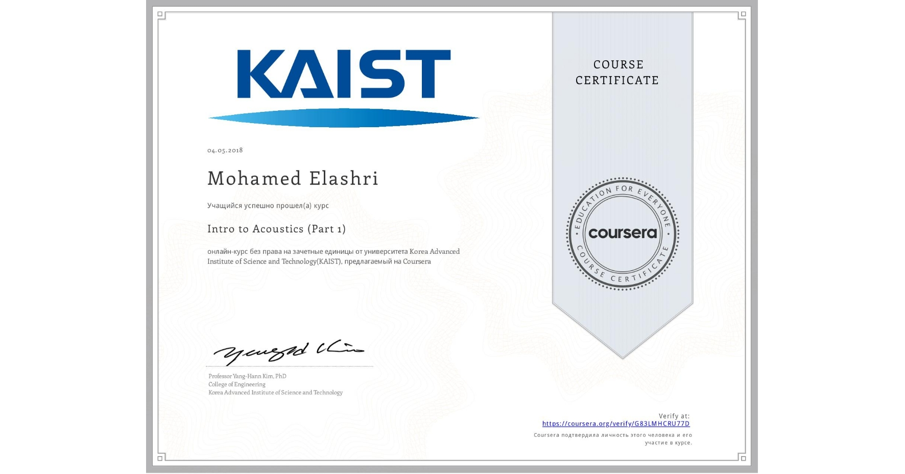 View certificate for Mohamed Elashri, Intro to Acoustics (Part 1), an online non-credit course authorized by Korea Advanced Institute of Science and Technology(KAIST) and offered through Coursera