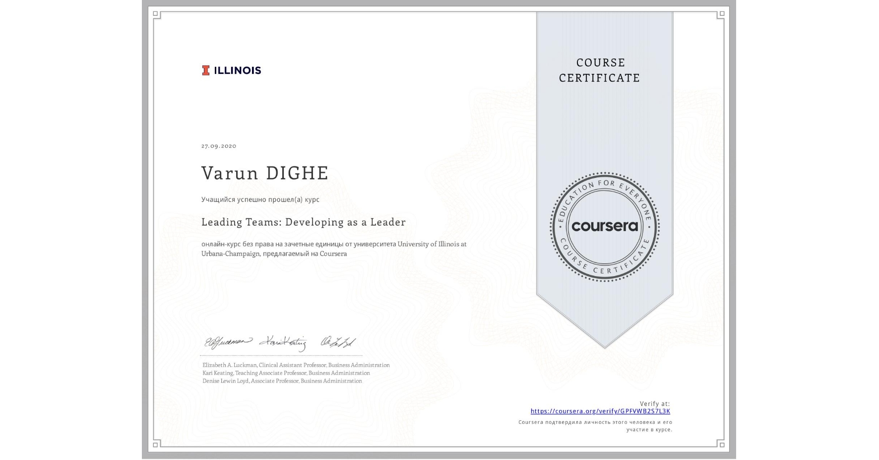 View certificate for VARUN ABHAY  DIGHE, Foundations of Everyday Leadership, an online non-credit course authorized by University of Illinois at Urbana-Champaign and offered through Coursera