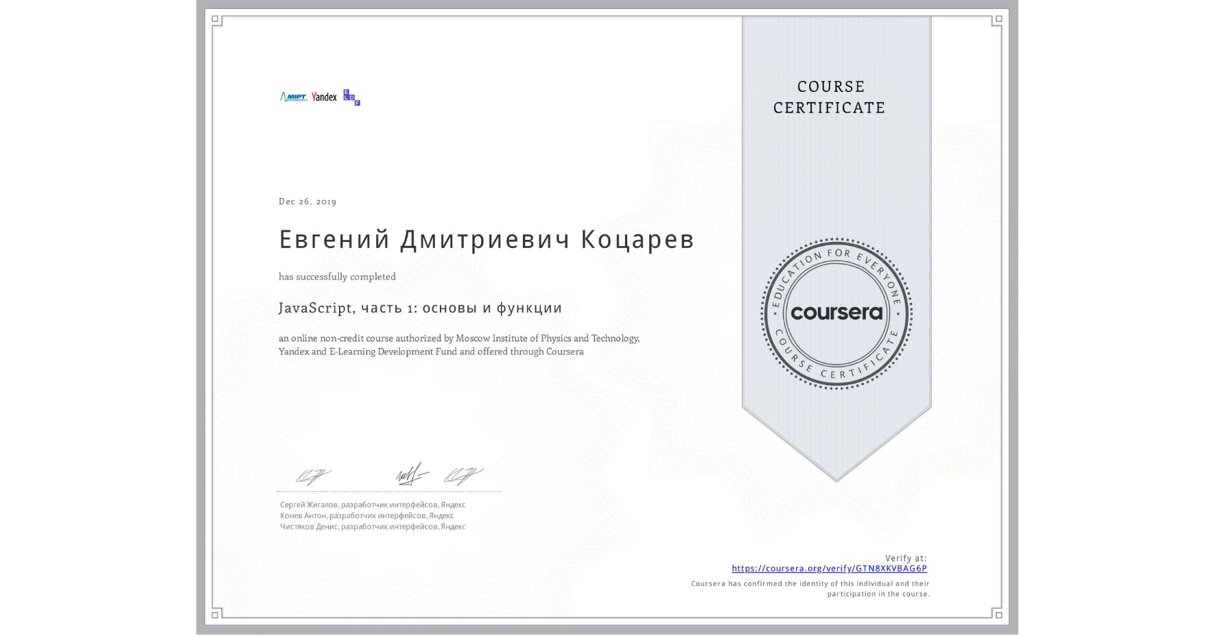 View certificate for Евгений Дмитриевич Коцарев, JavaScript, часть 1: основы и функции, an online non-credit course authorized by Moscow Institute of Physics and Technology, Yandex & E-Learning Development Fund and offered through Coursera