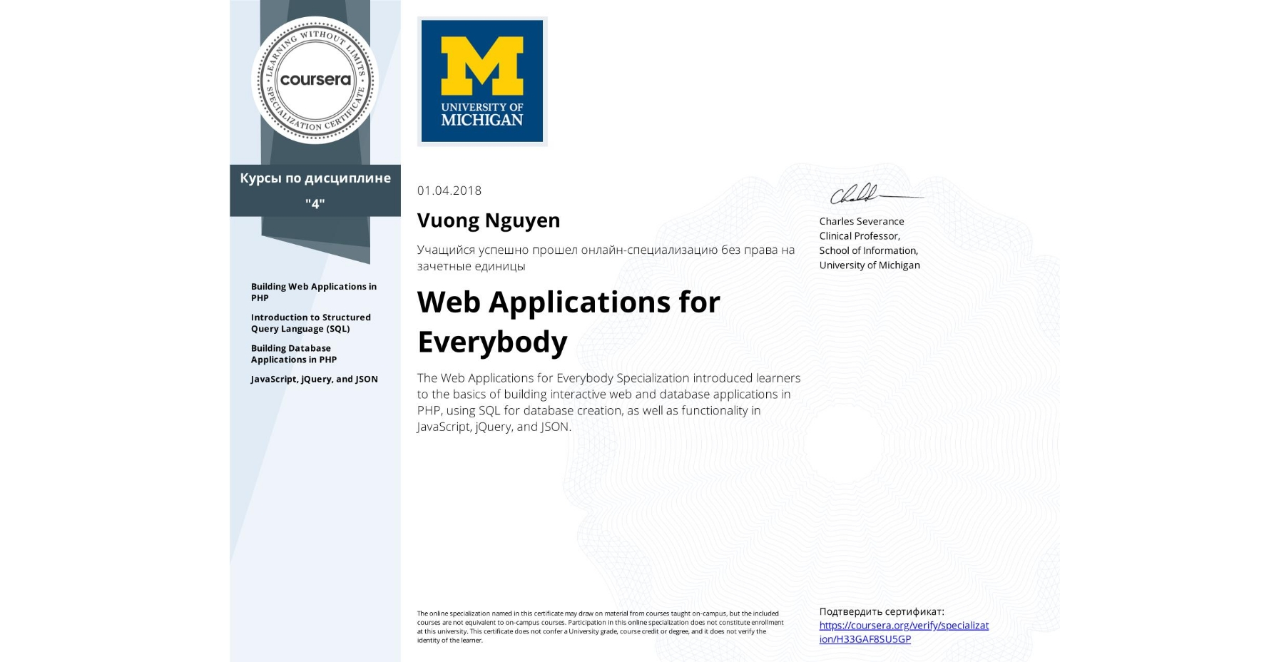 View certificate for Vuong Nguyen, Web Applications for Everybody, offered through Coursera. The Web Applications for Everybody Specialization introduced learners to the basics of building interactive web and database applications in PHP, using SQL for database creation, as well as functionality in JavaScript, jQuery, and JSON.