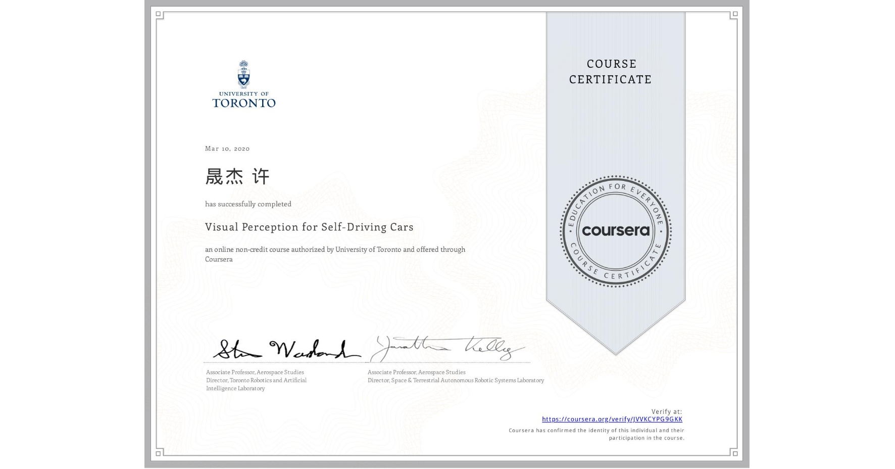 View certificate for 晟杰 许, Visual Perception for Self-Driving Cars, an online non-credit course authorized by University of Toronto and offered through Coursera