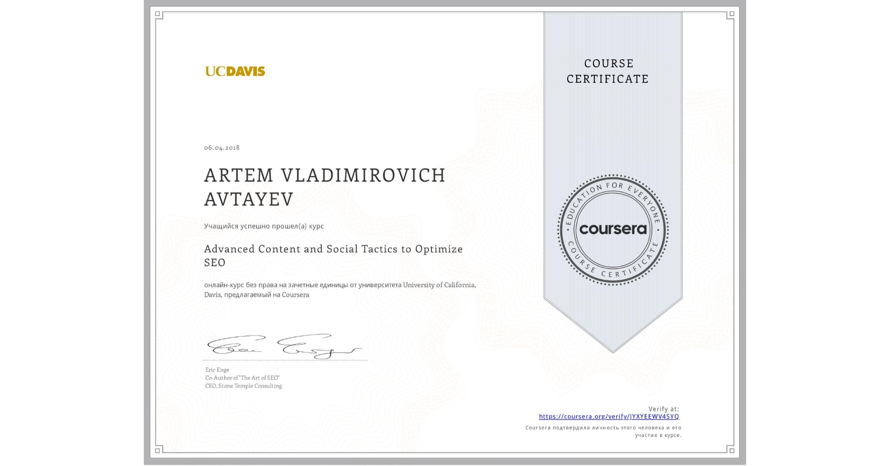 View certificate for ARTEM VLADIMIROVICH  AVTAYEV, Advanced Content and Social Tactics to Optimize SEO, an online non-credit course authorized by University of California, Davis and offered through Coursera