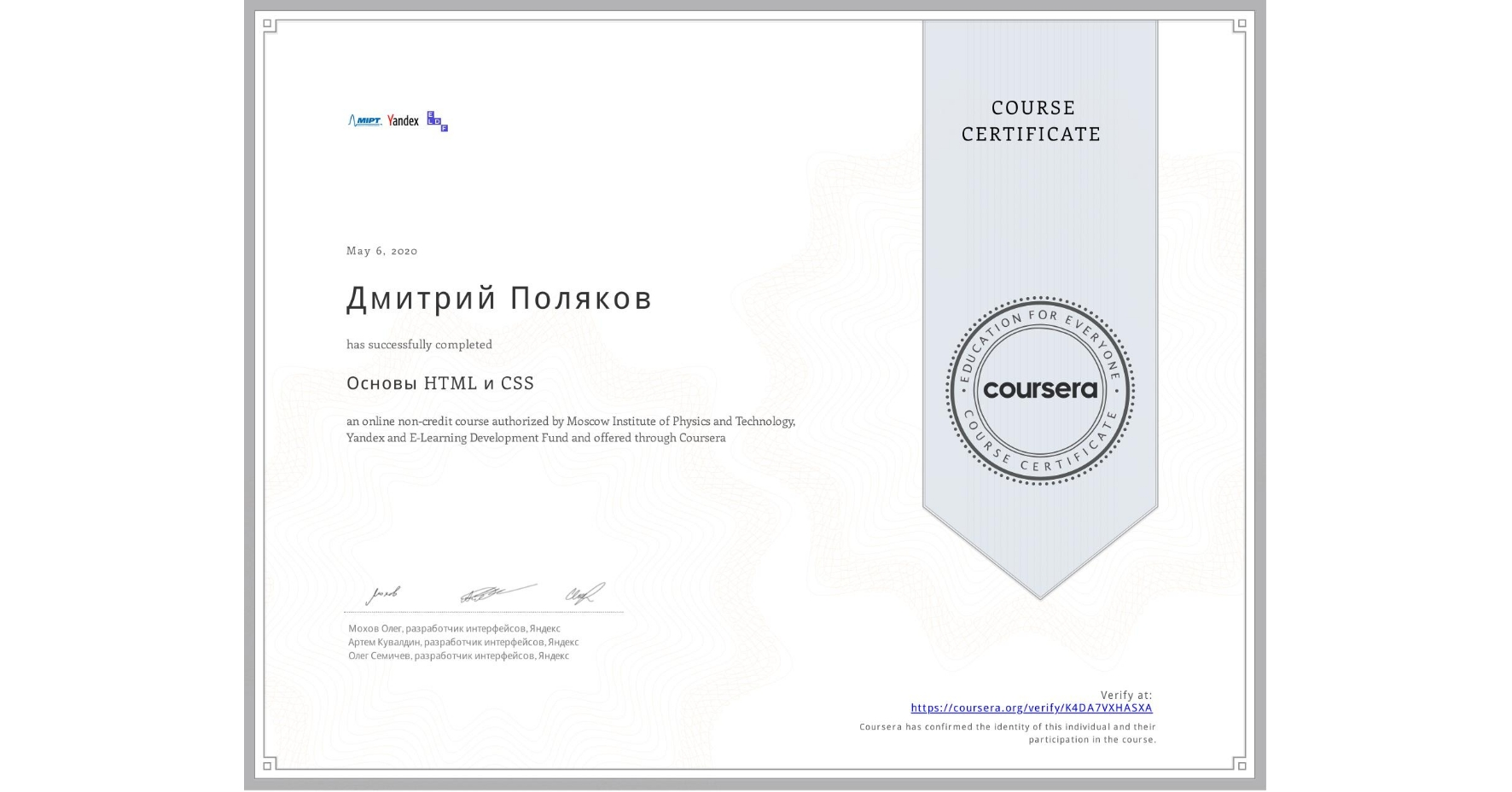 View certificate for Дмитрий Поляков, Основы HTML и CSS, an online non-credit course authorized by Moscow Institute of Physics and Technology, Yandex & E-Learning Development Fund and offered through Coursera