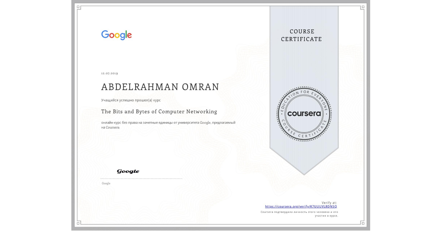 View certificate for ABDELRAHMAN OMRAN, The Bits and Bytes of Computer Networking, an online non-credit course authorized by Google and offered through Coursera