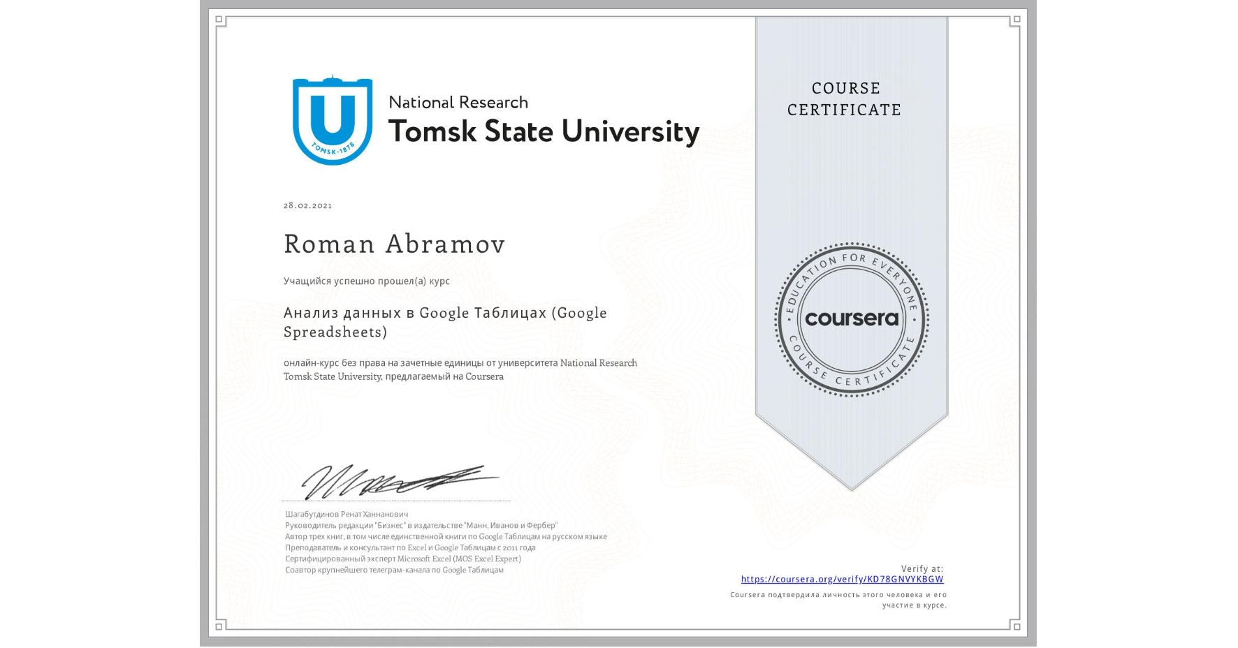 View certificate for Roman Abramov, Анализ данных в Google Таблицах (Google Spreadsheets), an online non-credit course authorized by National Research Tomsk State University and offered through Coursera
