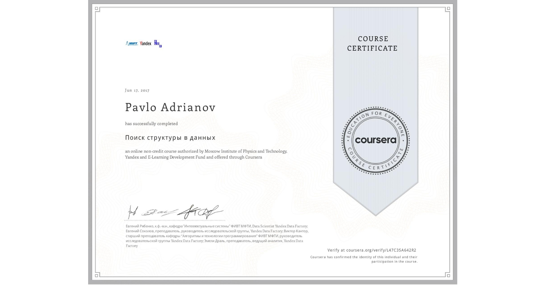 View certificate for Pavlo Adrianov, Поиск структуры в данных, an online non-credit course authorized by Moscow Institute of Physics and Technology, Yandex & E-Learning Development Fund and offered through Coursera