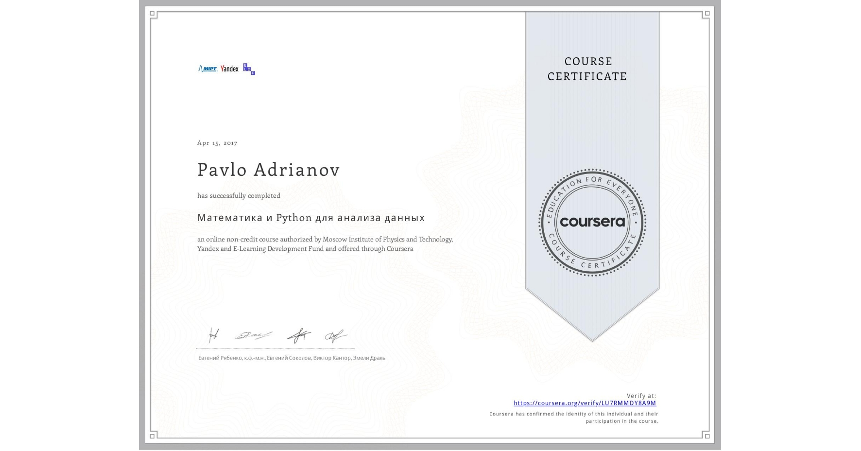 View certificate for Pavlo Adrianov, Математика и Python для анализа данных, an online non-credit course authorized by Moscow Institute of Physics and Technology, Yandex & E-Learning Development Fund and offered through Coursera