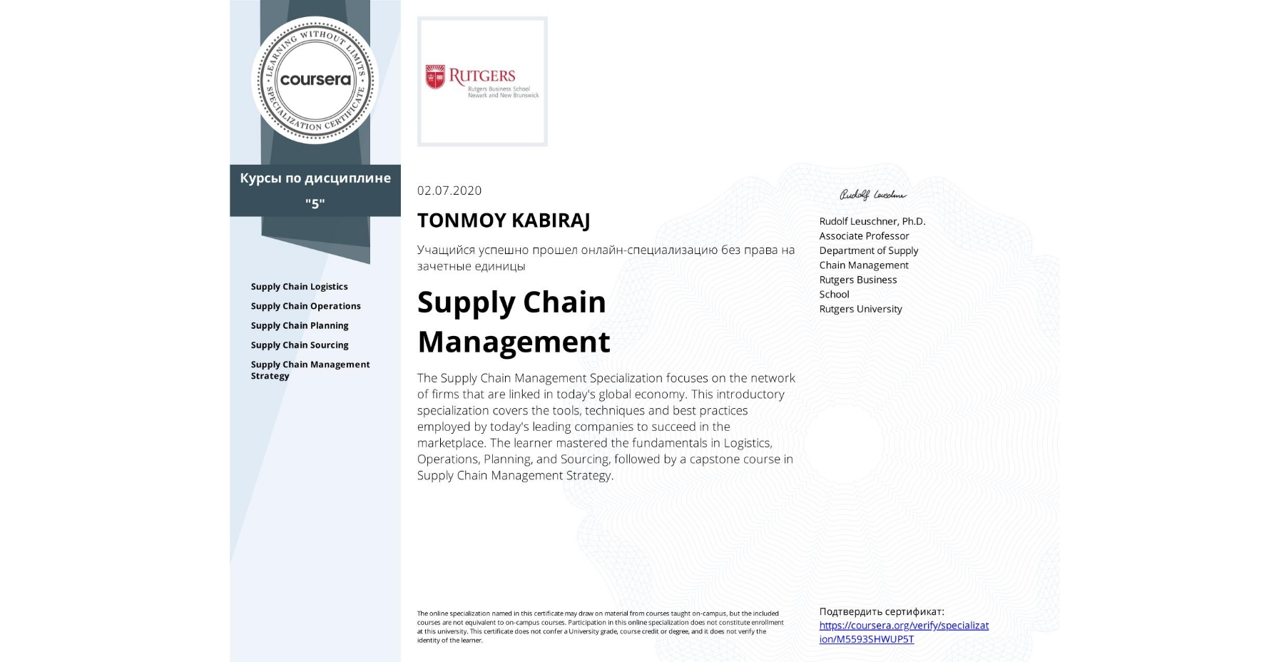 View certificate for TONMOY KABIRAJ, Supply Chain Management, offered through Coursera. The Supply Chain Management Specialization focuses on the network of firms that are linked in today's global economy. This introductory specialization covers the tools, techniques and best practices employed by today's leading companies to succeed in the marketplace. The learner mastered the fundamentals in Logistics, Operations, Planning, and Sourcing, followed by a capstone course in Supply Chain Management Strategy.