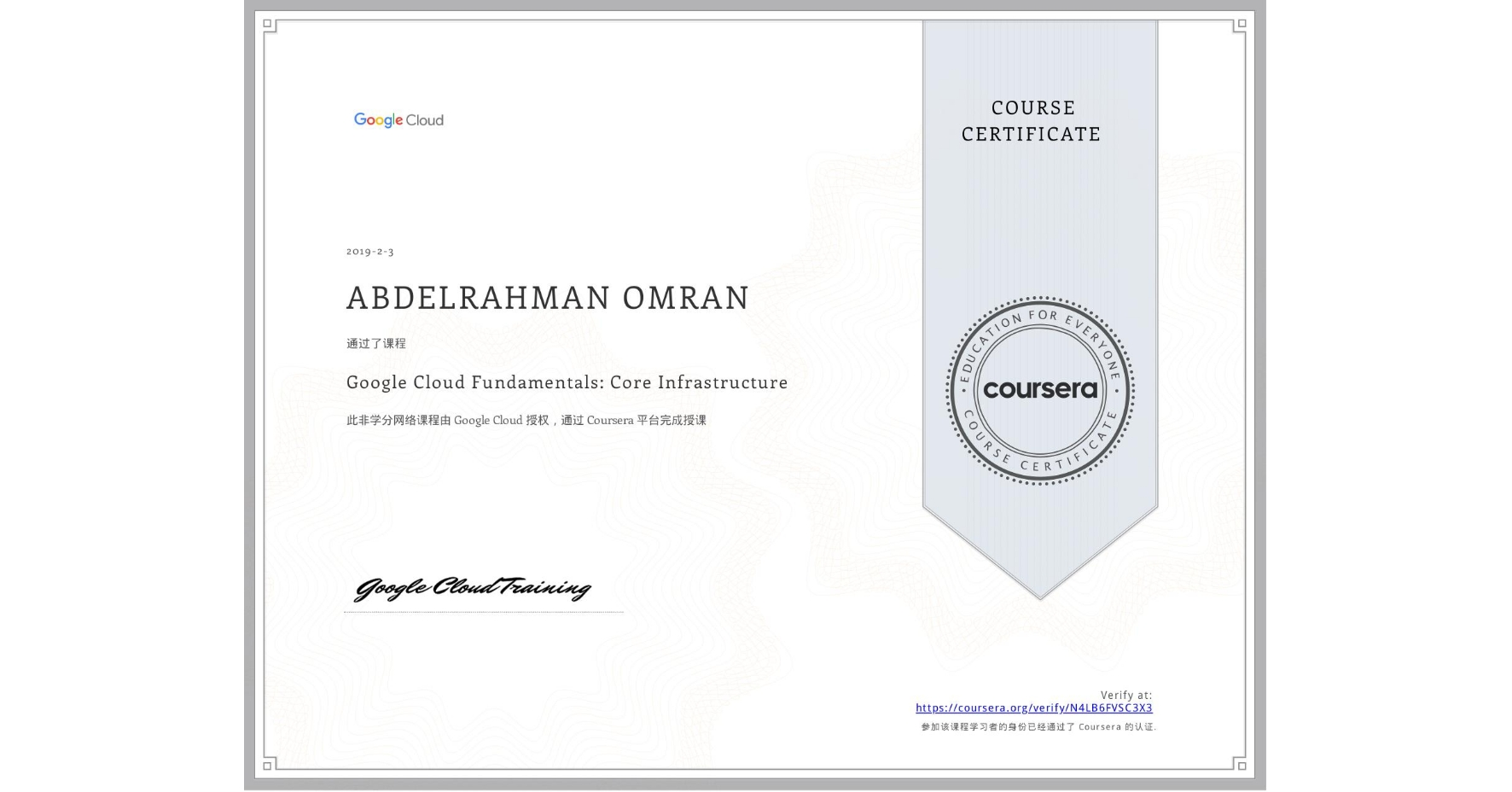 View certificate for ABDELRAHMAN OMRAN, Google Cloud Platform Fundamentals: Core Infrastructure, an online non-credit course authorized by Google Cloud and offered through Coursera