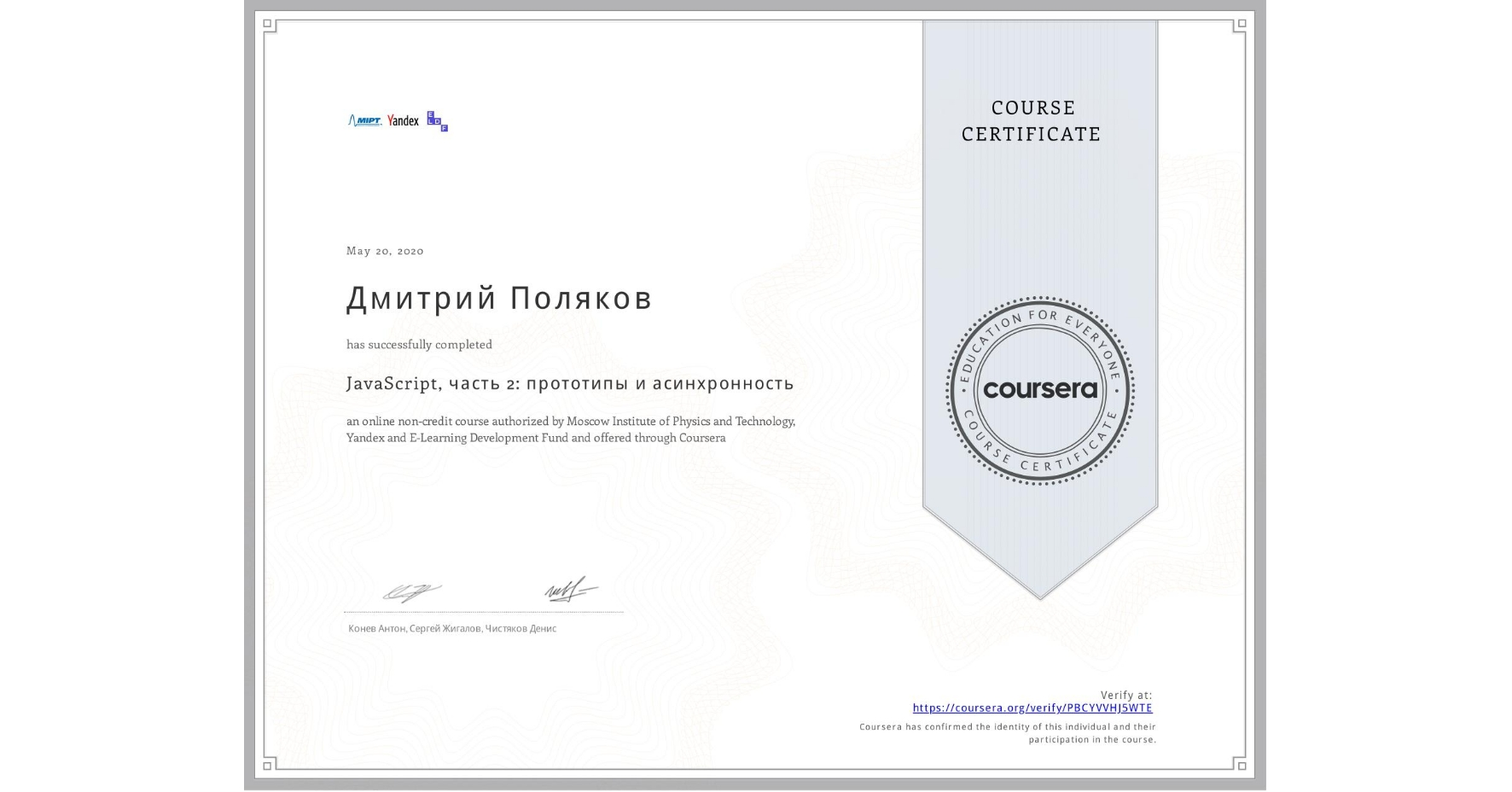 View certificate for Дмитрий Поляков, JavaScript, часть 2: прототипы и асинхронность, an online non-credit course authorized by Moscow Institute of Physics and Technology, Yandex & E-Learning Development Fund and offered through Coursera