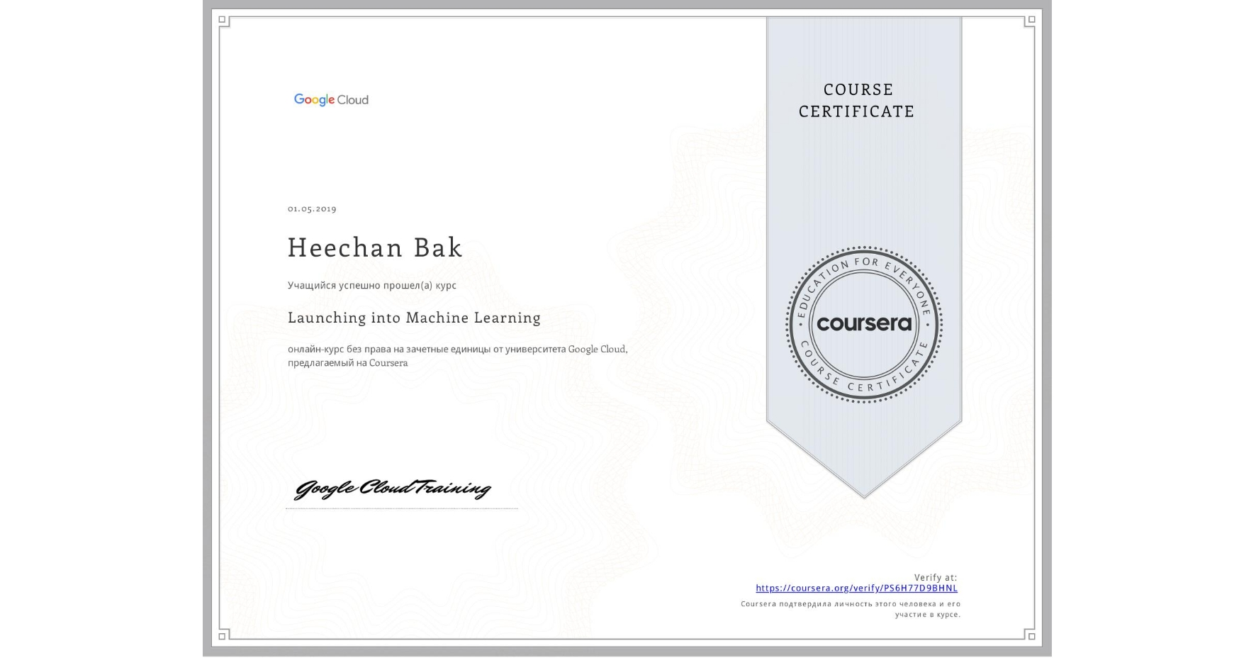 View certificate for Heechan Bak, Launching into Machine Learning, an online non-credit course authorized by Google Cloud and offered through Coursera
