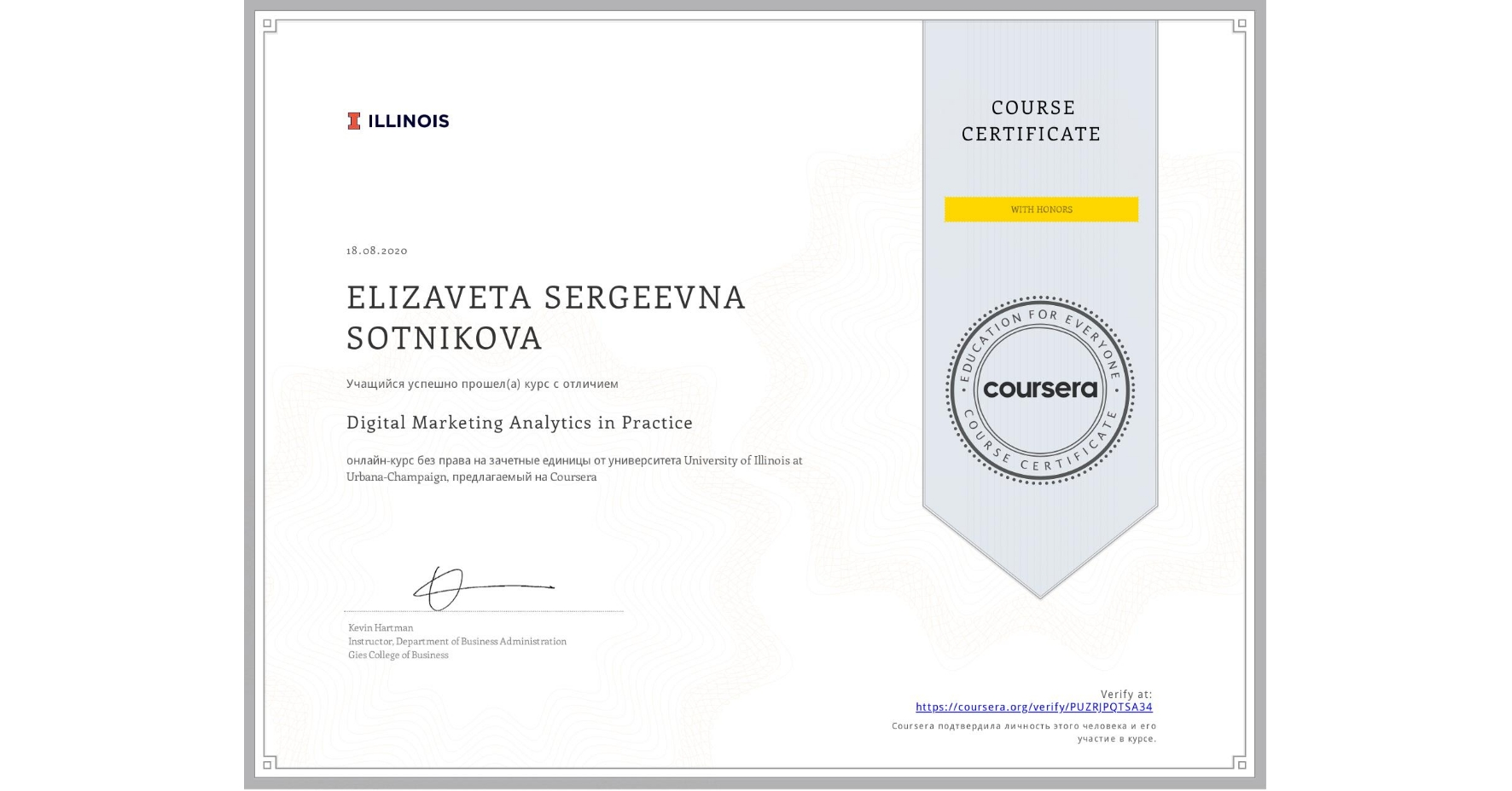 View certificate for ELIZAVETA SERGEEVNA  SOTNIKOVA, Digital Marketing Analytics in Practice, an online non-credit course authorized by University of Illinois at Urbana-Champaign and offered through Coursera