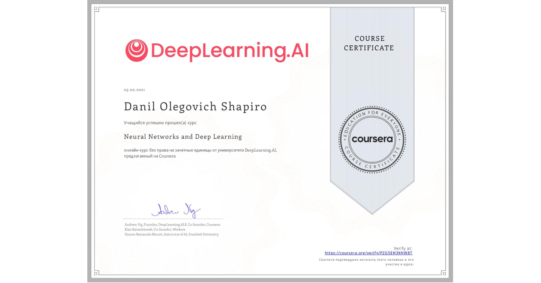View certificate for Danil Olegovich Shapiro, Neural Networks and Deep Learning, an online non-credit course authorized by DeepLearning.AI and offered through Coursera