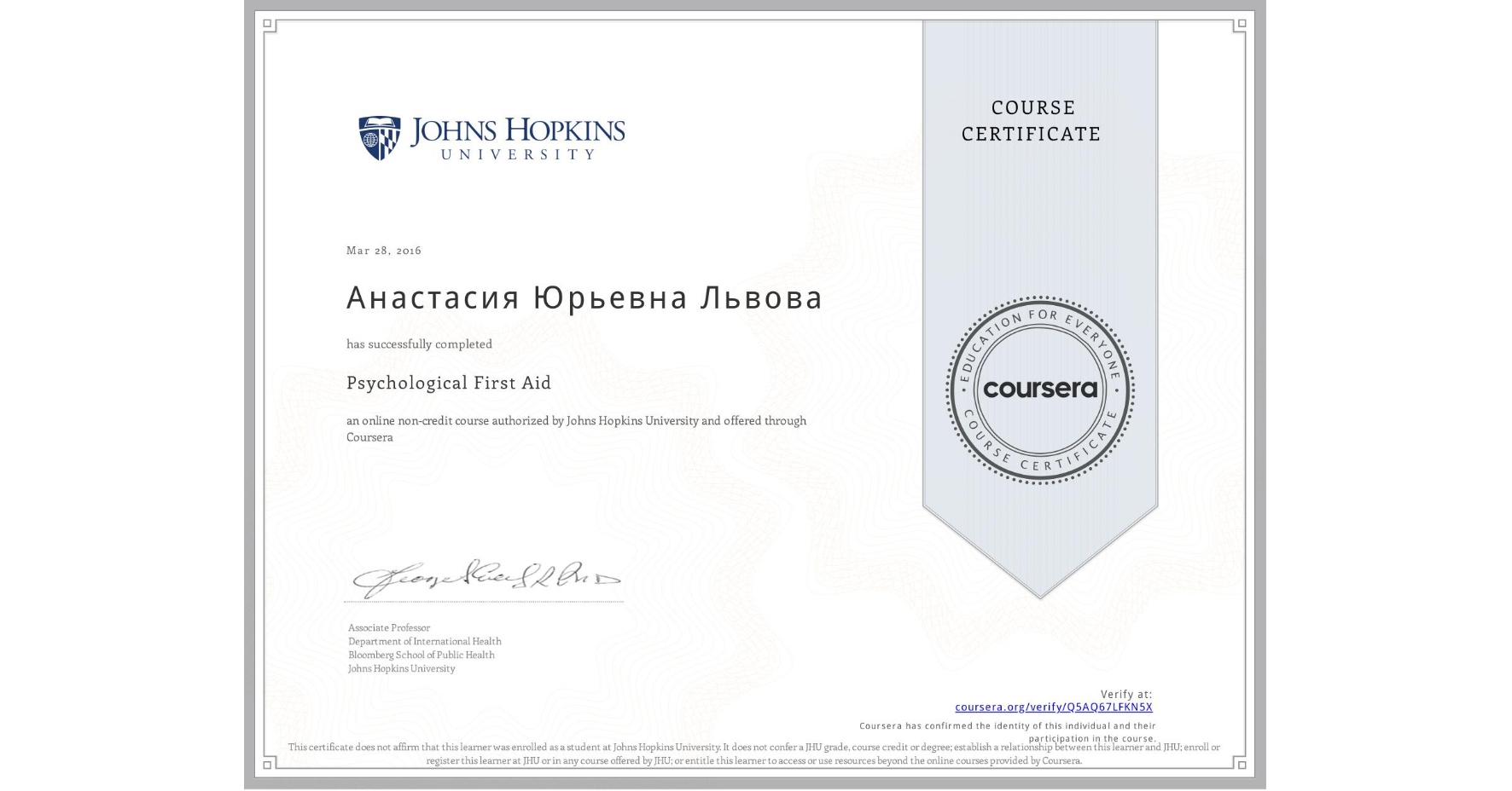 View certificate for Анастасия Юрьевна Львова, Psychological First Aid, an online non-credit course authorized by Johns Hopkins University and offered through Coursera