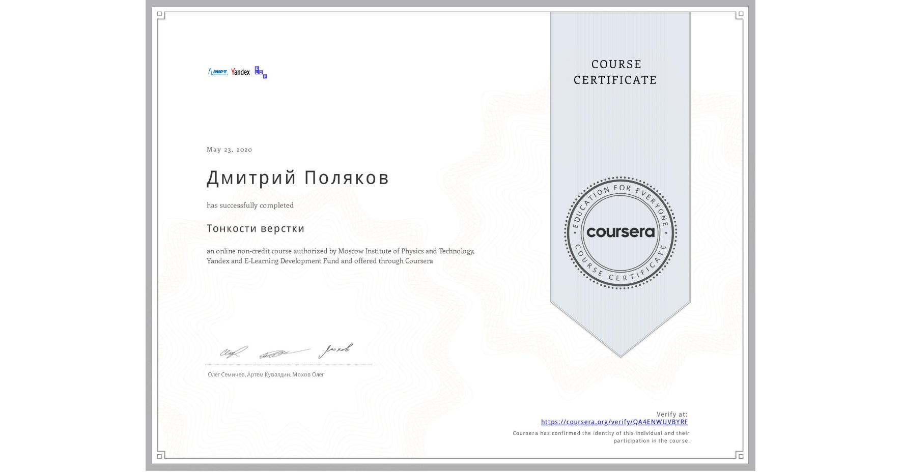 View certificate for Дмитрий Поляков, Тонкости верстки, an online non-credit course authorized by Moscow Institute of Physics and Technology, Yandex & E-Learning Development Fund and offered through Coursera