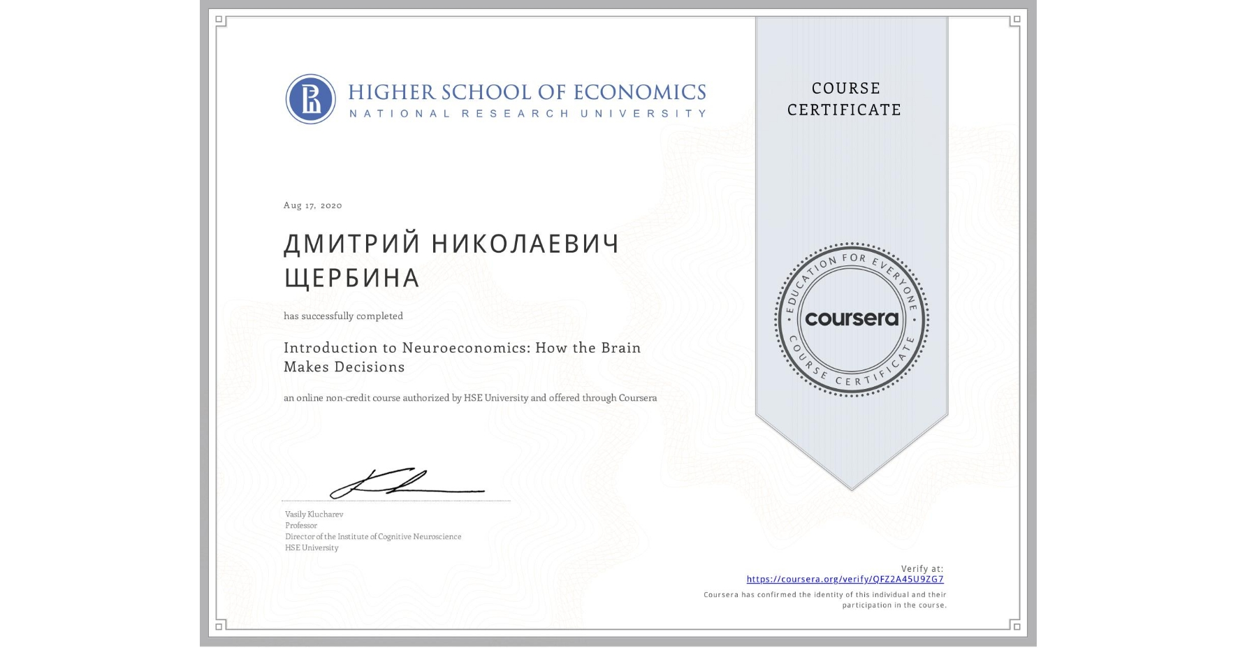 View certificate for ДМИТРИЙ НИКОЛАЕВИЧ ЩЕРБИНА, Introduction to Neuroeconomics: How the Brain Makes Decisions, an online non-credit course authorized by National Research University Higher School of Economics and offered through Coursera