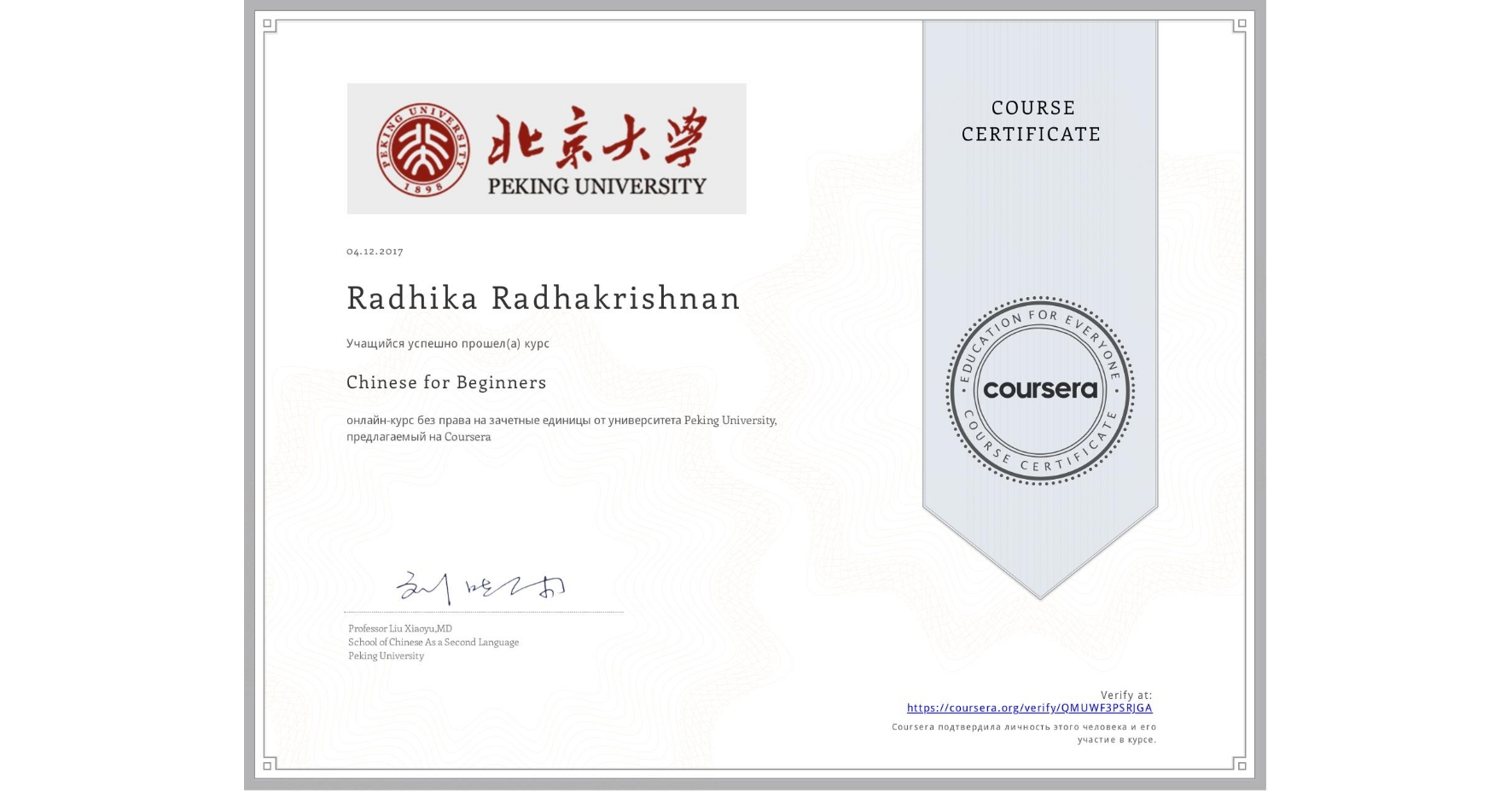View certificate for Radhika Radhakrishnan, Chinese for Beginners, an online non-credit course authorized by Peking University and offered through Coursera