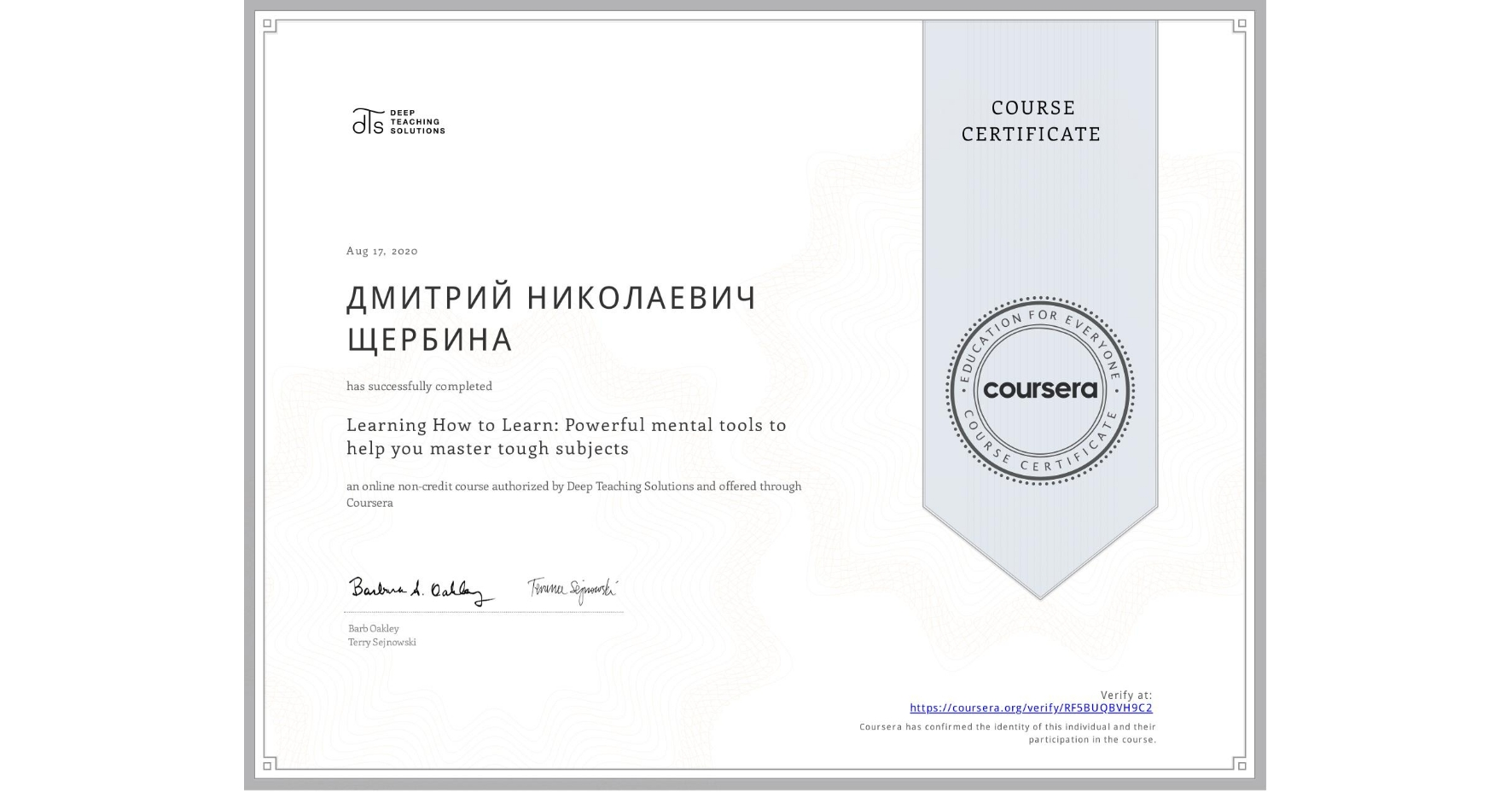 View certificate for ДМИТРИЙ НИКОЛАЕВИЧ ЩЕРБИНА, Learning How to Learn: Powerful mental tools to help you master tough subjects, an online non-credit course authorized by McMaster University & University of California San Diego and offered through Coursera