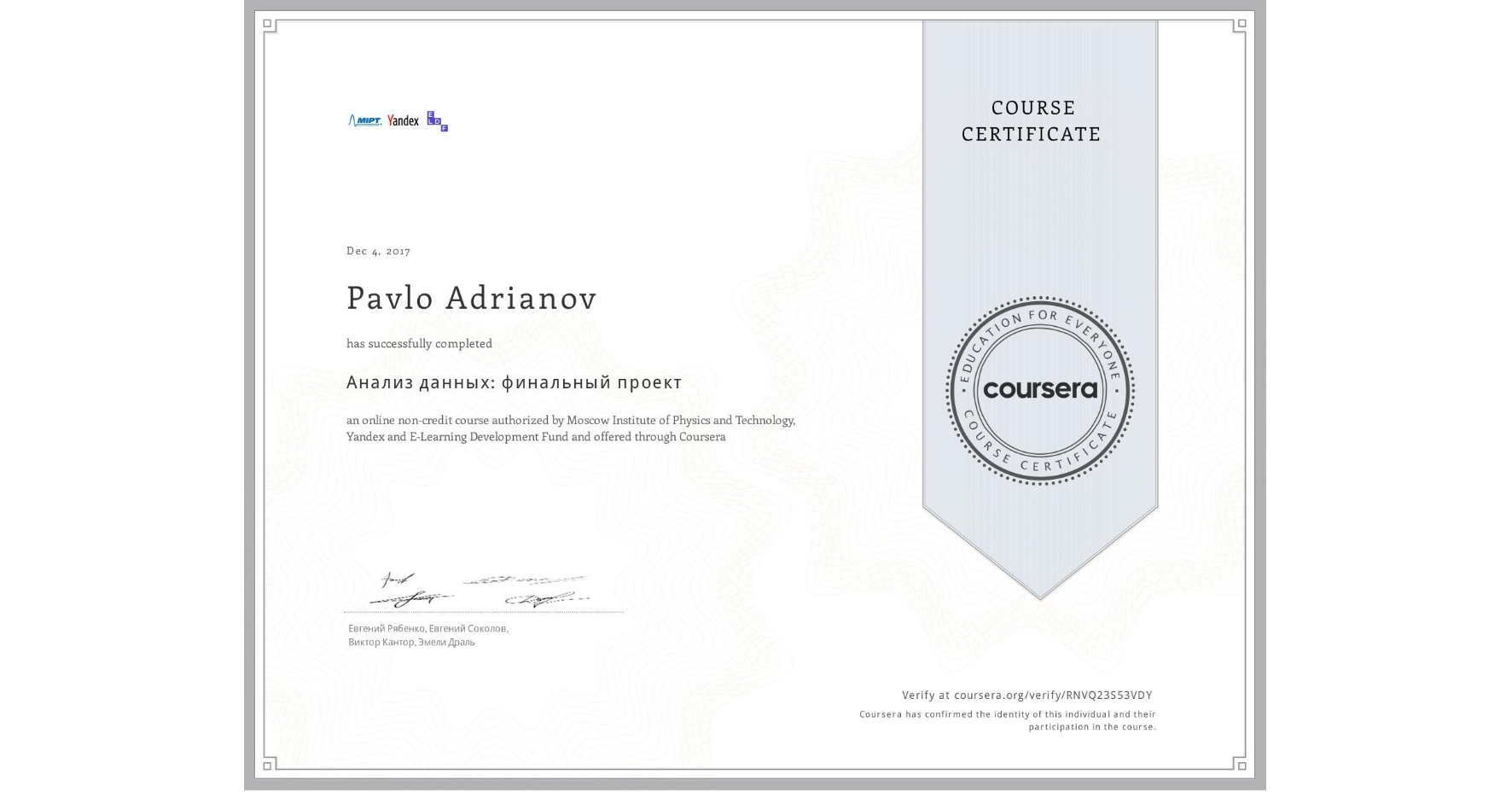 View certificate for Pavlo Adrianov, Анализ данных: финальный проект, an online non-credit course authorized by Moscow Institute of Physics and Technology, Yandex & E-Learning Development Fund and offered through Coursera