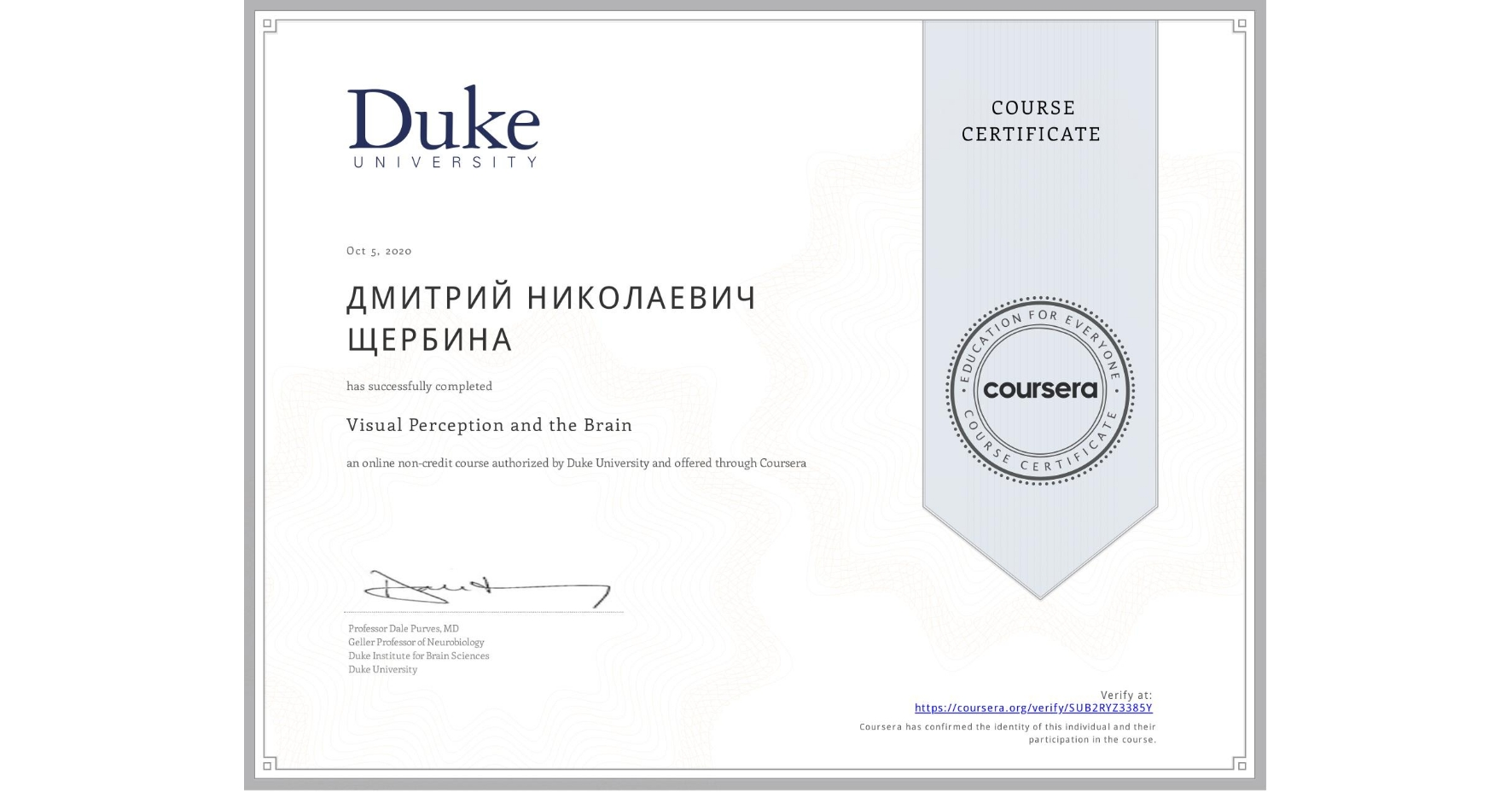 View certificate for ДМИТРИЙ НИКОЛАЕВИЧ ЩЕРБИНА, Visual Perception and the Brain, an online non-credit course authorized by Duke University and offered through Coursera