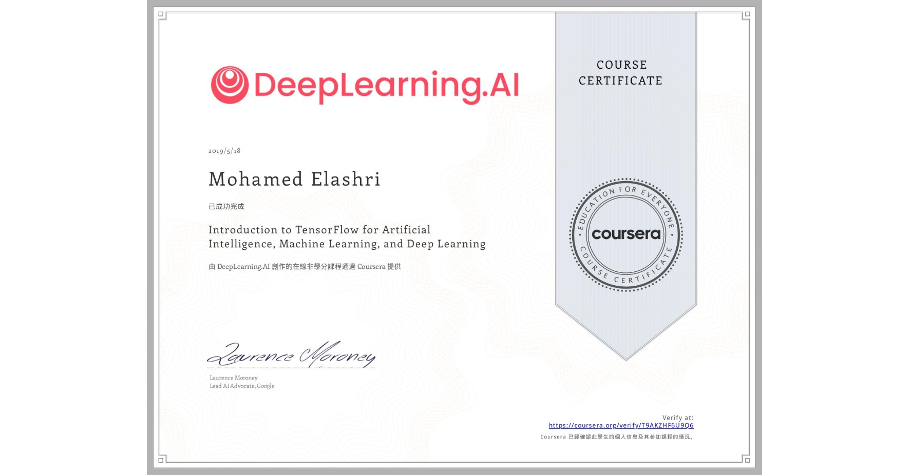 View certificate for Mohamed Elashri, Introduction to TensorFlow for Artificial Intelligence, Machine Learning, and Deep Learning, an online non-credit course authorized by DeepLearning.AI and offered through Coursera