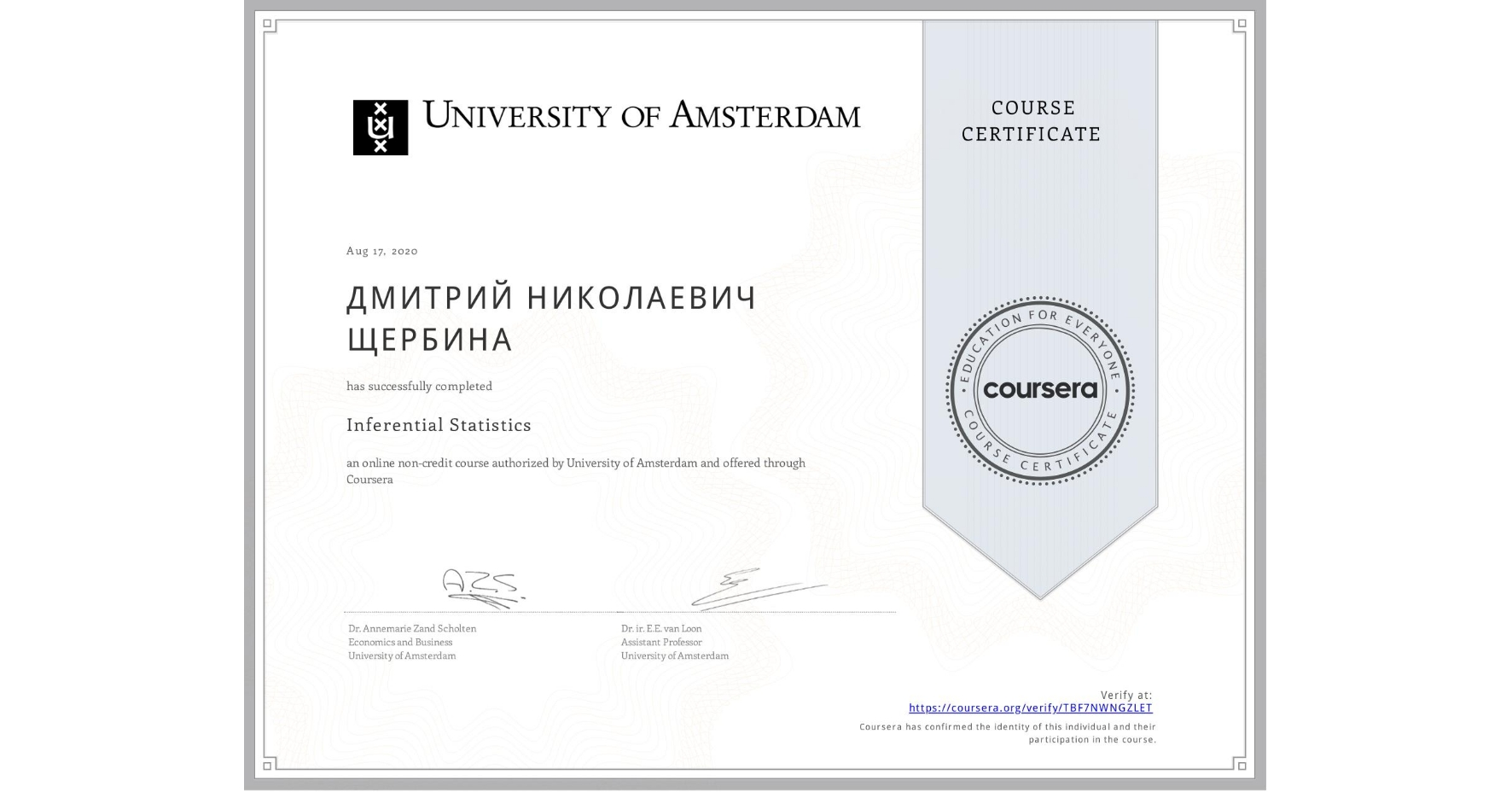View certificate for ДМИТРИЙ НИКОЛАЕВИЧ ЩЕРБИНА, Inferential Statistics, an online non-credit course authorized by University of Amsterdam and offered through Coursera