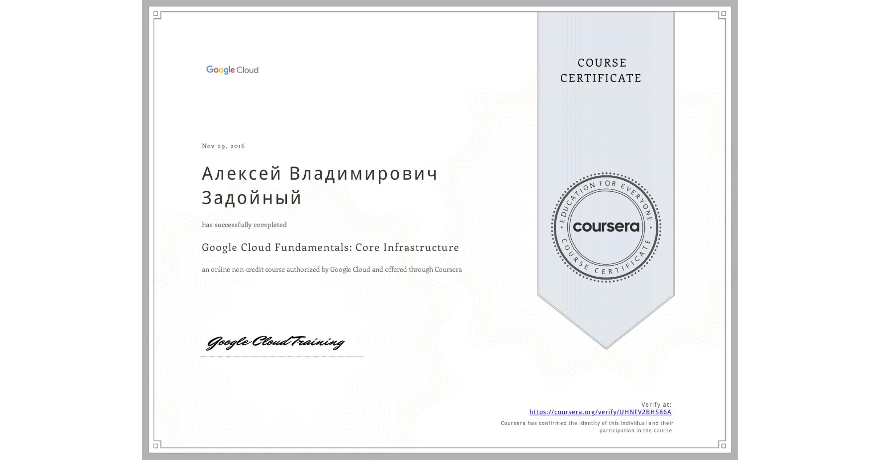 View certificate for Алексей Владимирович Задойный, Google Cloud Platform Fundamentals: Core Infrastructure, an online non-credit course authorized by Google Cloud and offered through Coursera