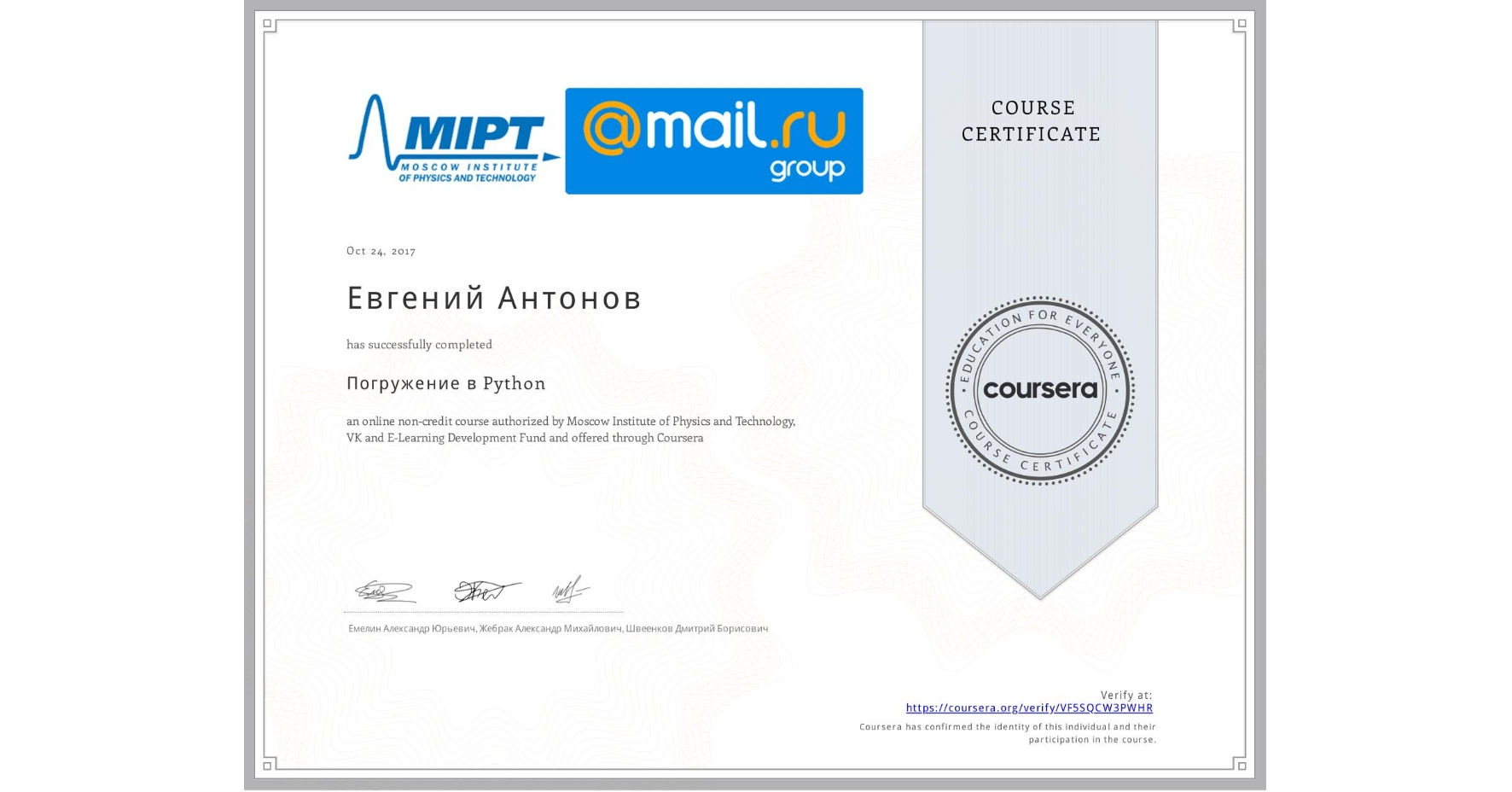 View certificate for Евгений Антонов, Погружение в Python, an online non-credit course authorized by Moscow Institute of Physics and Technology, Mail.Ru Group & ФРОО and offered through Coursera