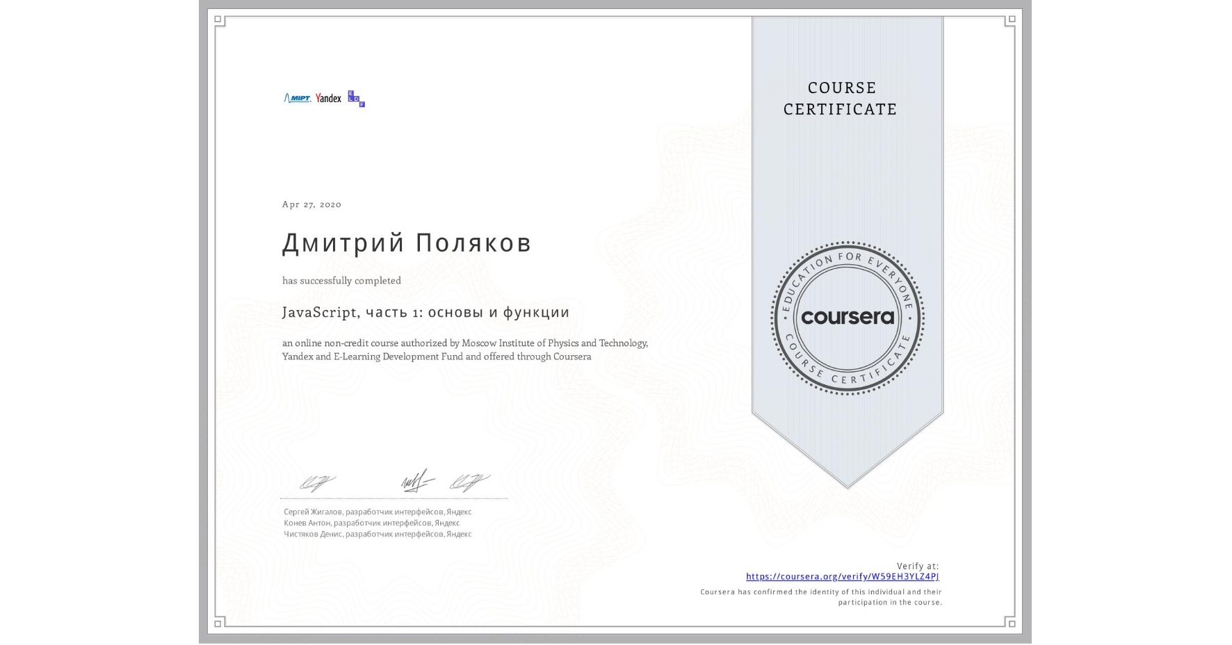 View certificate for Дмитрий Поляков, JavaScript, часть 1: основы и функции, an online non-credit course authorized by Moscow Institute of Physics and Technology, Yandex & E-Learning Development Fund and offered through Coursera