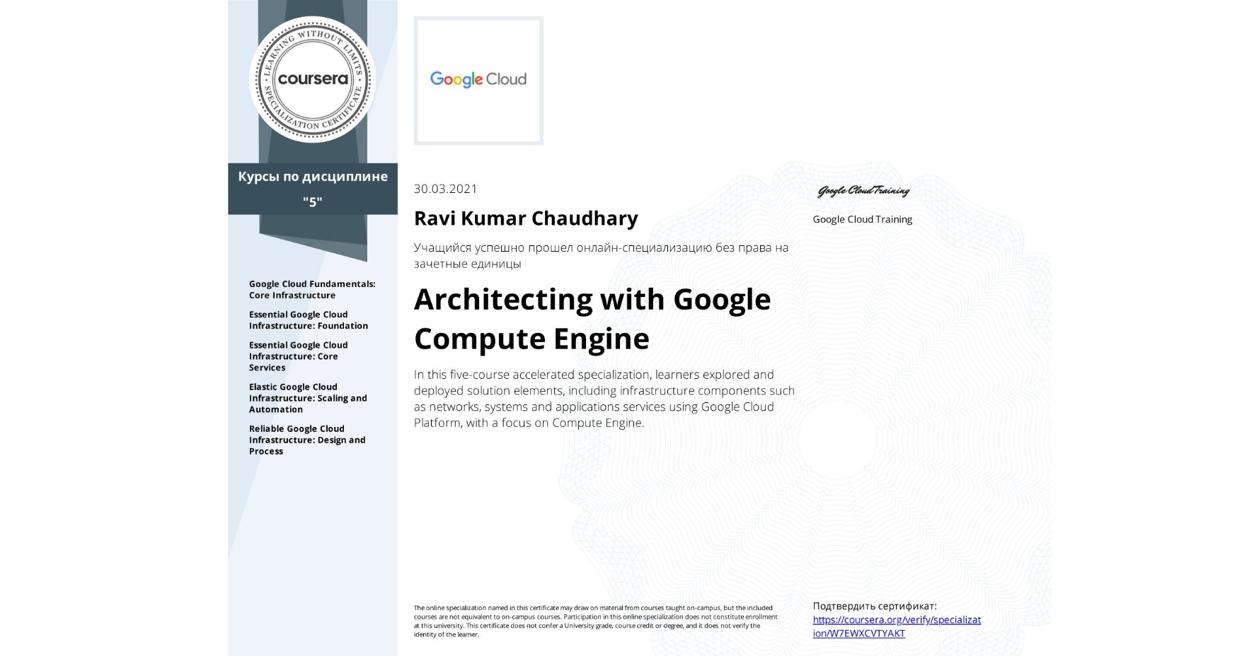 View certificate for Ravi Kumar Chaudhary, Architecting with Google Compute Engine, offered through Coursera. In this five-course accelerated specialization, learners explored and deployed solution elements, including infrastructure components such as networks, systems and applications services using Google Cloud Platform, with a focus on Compute Engine.