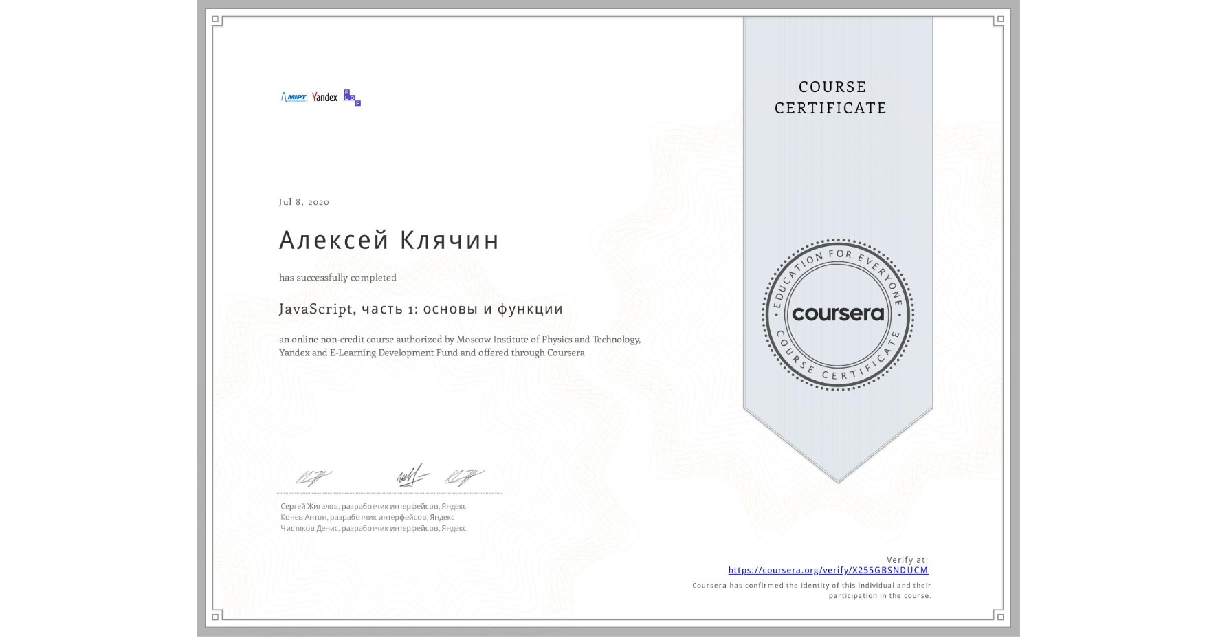 View certificate for Алексей Клячин, JavaScript, часть 1: основы и функции, an online non-credit course authorized by Moscow Institute of Physics and Technology, Yandex & E-Learning Development Fund and offered through Coursera