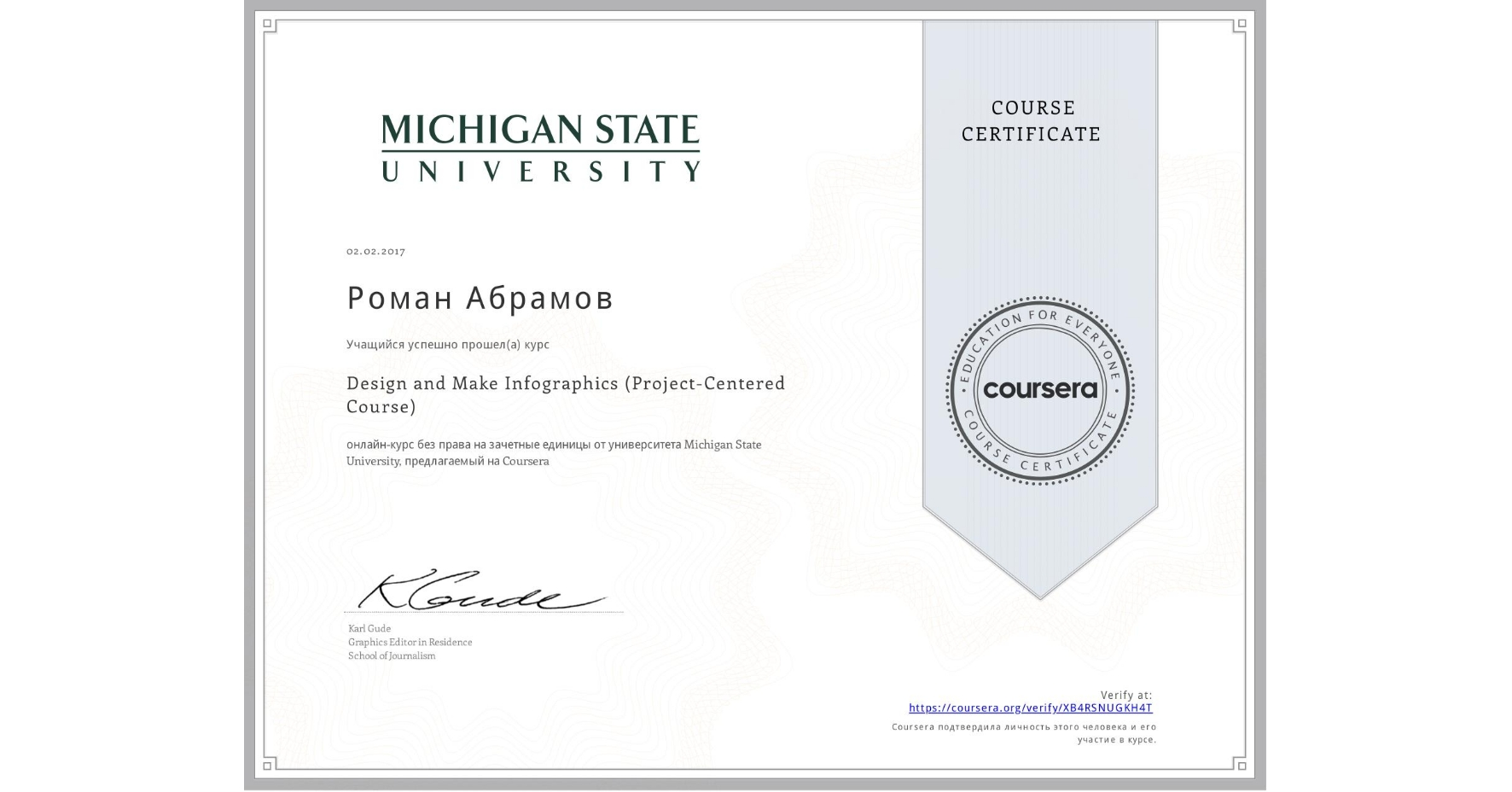 View certificate for Роман Абрамов, Design and Make Infographics (Project-Centered Course), an online non-credit course authorized by Michigan State University and offered through Coursera