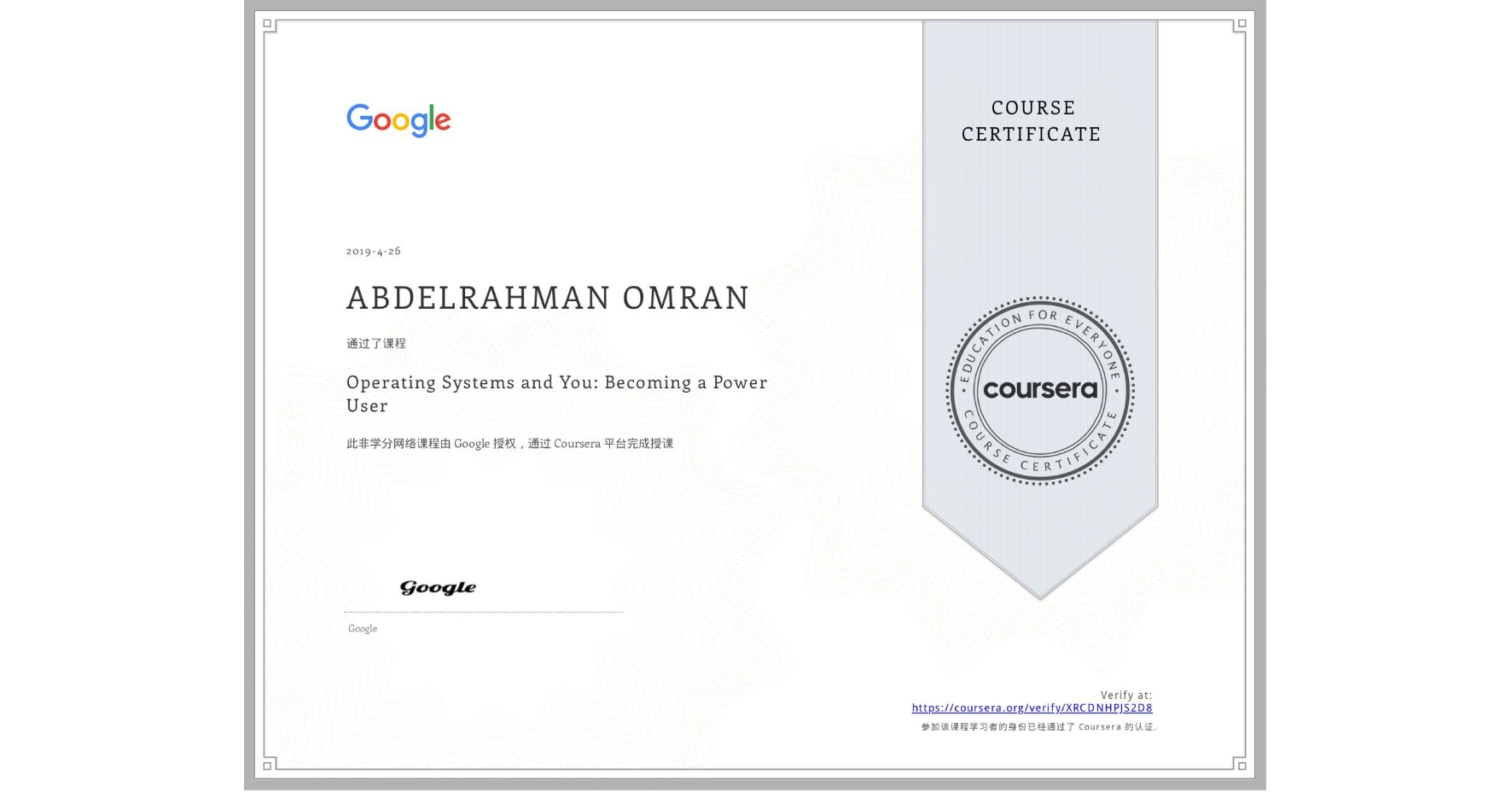 View certificate for ABDELRAHMAN OMRAN, Operating Systems and You: Becoming a Power User, an online non-credit course authorized by Google and offered through Coursera