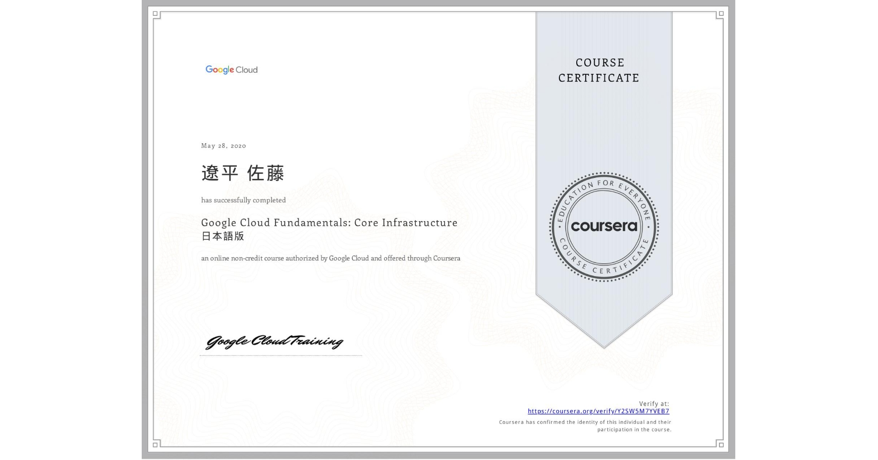 View certificate for 遼平 佐藤, Google Cloud Platform Fundamentals: Core Infrastructure 日本語版, an online non-credit course authorized by Google Cloud and offered through Coursera