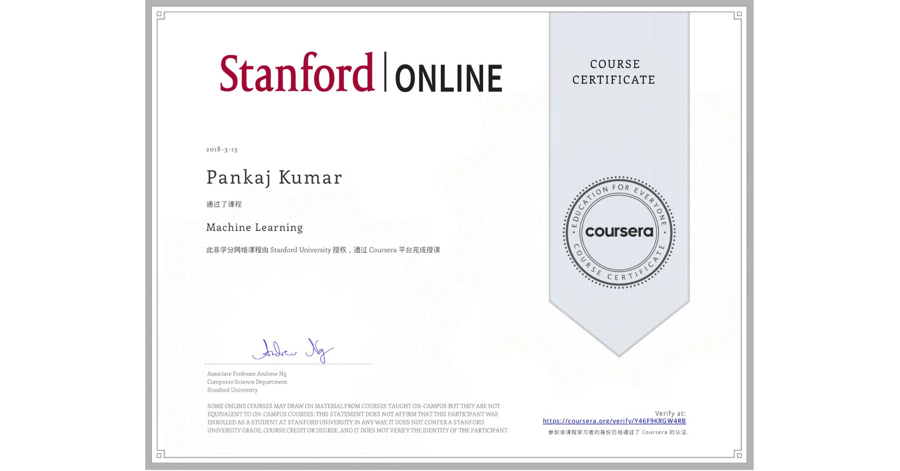View certificate for Pankaj Kumar, Machine Learning, an online non-credit course authorized by Stanford University and offered through Coursera