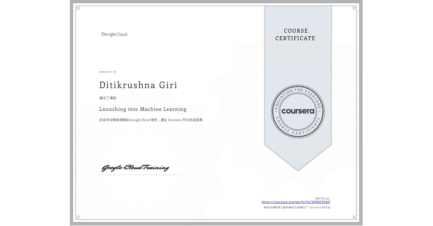 View certificate for Ditikrushna Giri, Launching into Machine Learning, an online non-credit course authorized by Google Cloud and offered through Coursera