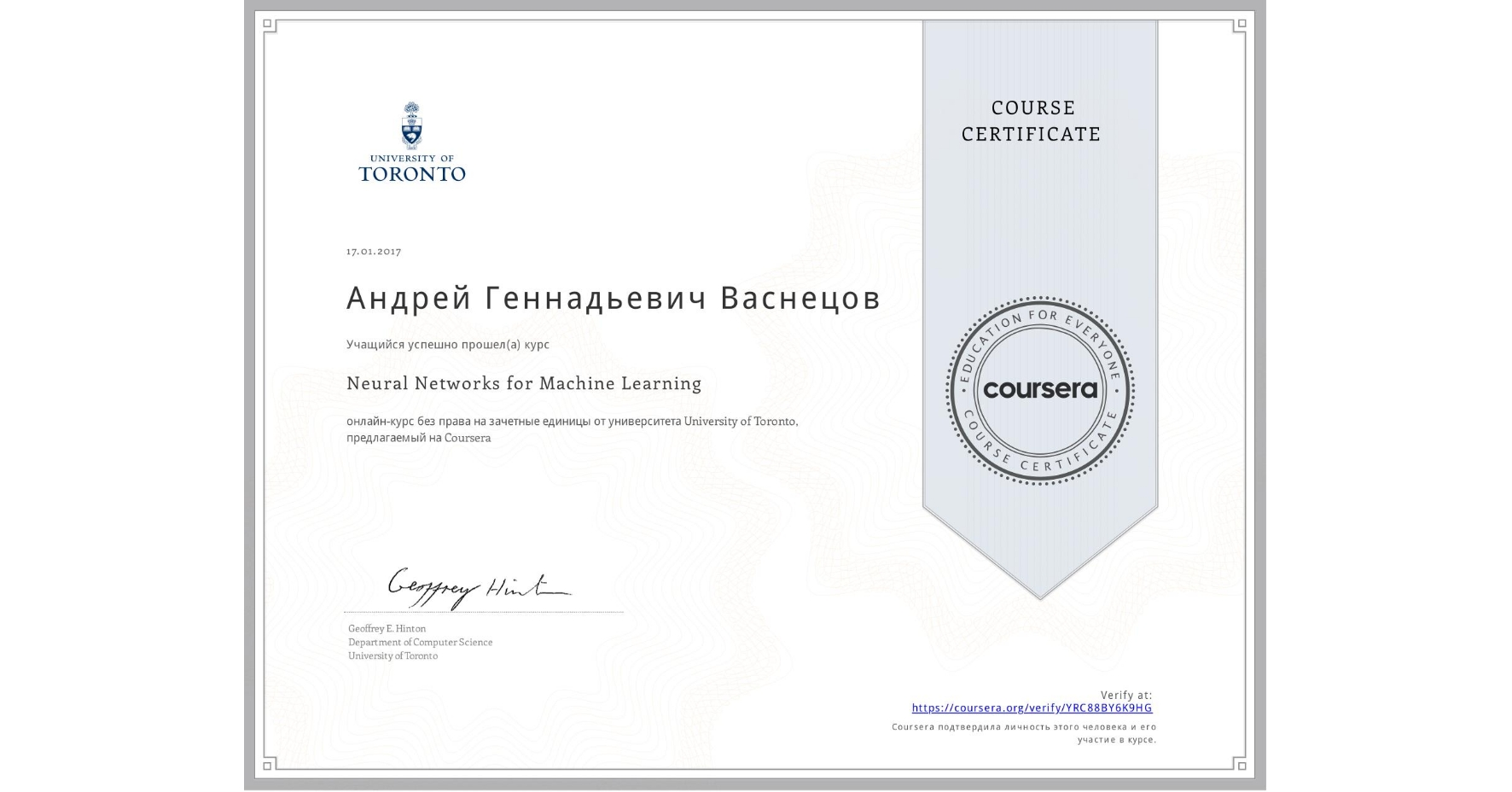 View certificate for Андрей Геннадьевич Васнецов, Neural Networks for Machine Learning, an online non-credit course authorized by University of Toronto and offered through Coursera