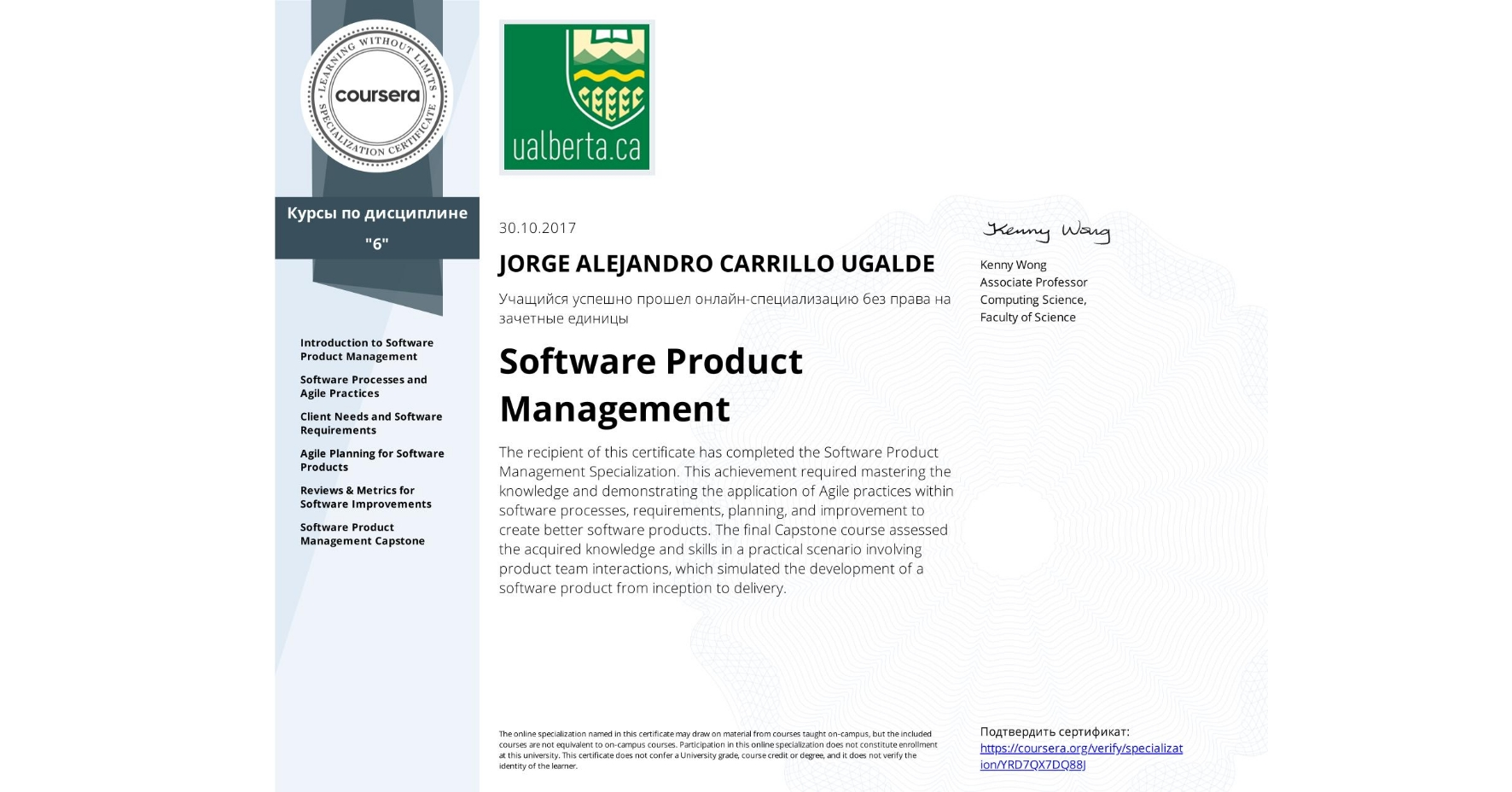 View certificate for Jorge Carrillo, Software Product Management, offered through Coursera. The recipient of this certificate has completed the Software Product Management Specialization. This achievement required mastering the knowledge and demonstrating the application of Agile practices within software processes, requirements, planning, and improvement to create better software products. The final Capstone course assessed the acquired knowledge and skills in a practical scenario involving product team interactions, which simulated the development of a software product from inception to delivery.