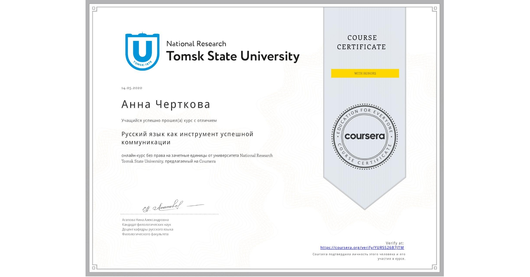 View certificate for Анна Черткова, Русский язык как инструмент успешной коммуникации, an online non-credit course authorized by National Research Tomsk State University and offered through Coursera
