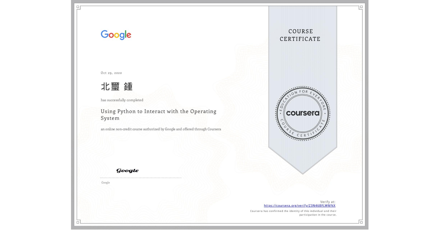 View certificate for 北璽 鍾, Using Python to Interact with the Operating System, an online non-credit course authorized by Google and offered through Coursera